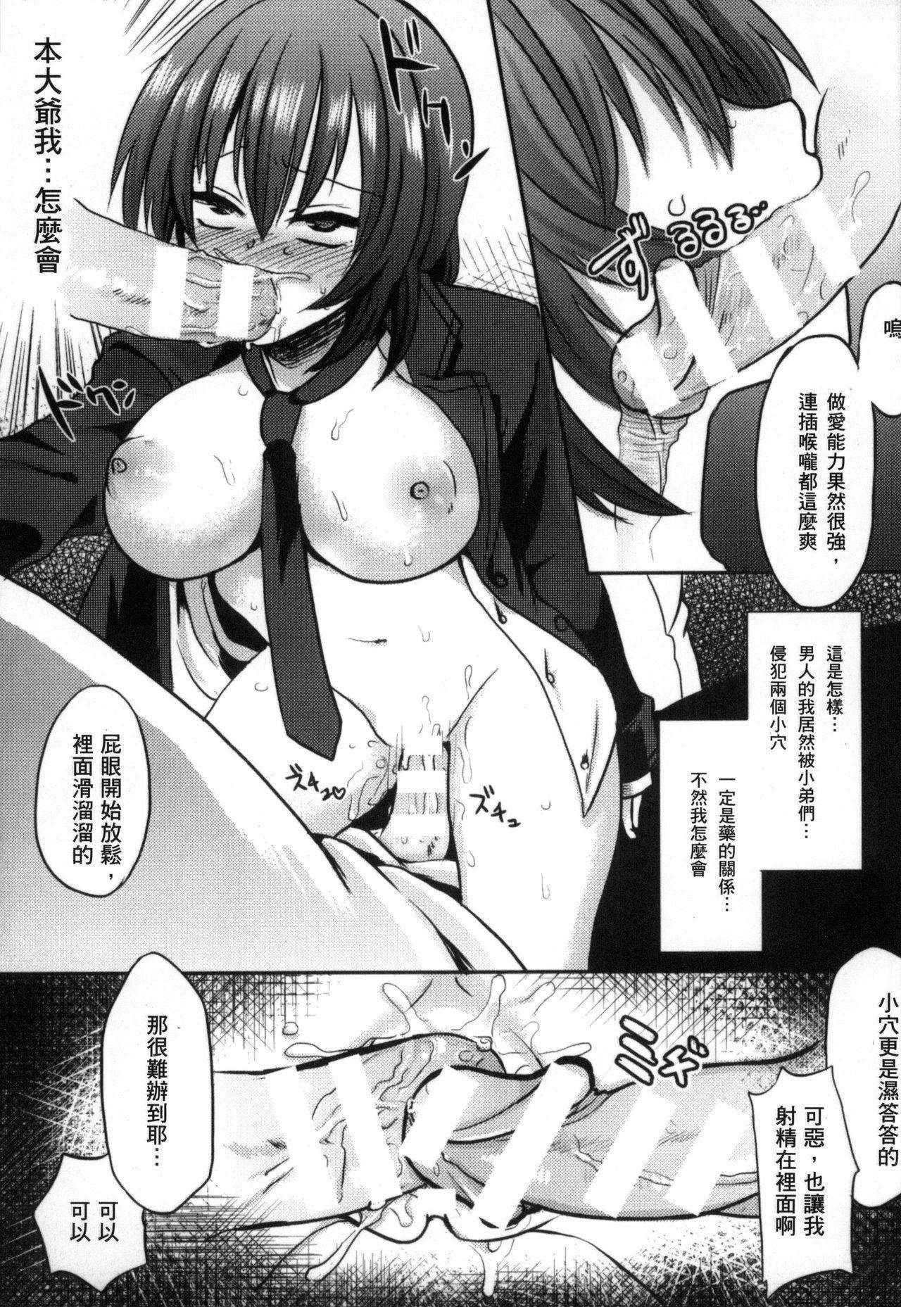 2D Comic Magazine Seitenkan Shite Haramasarete Botebara End! | 性轉換與懷孕,滿腹精液收場! 121
