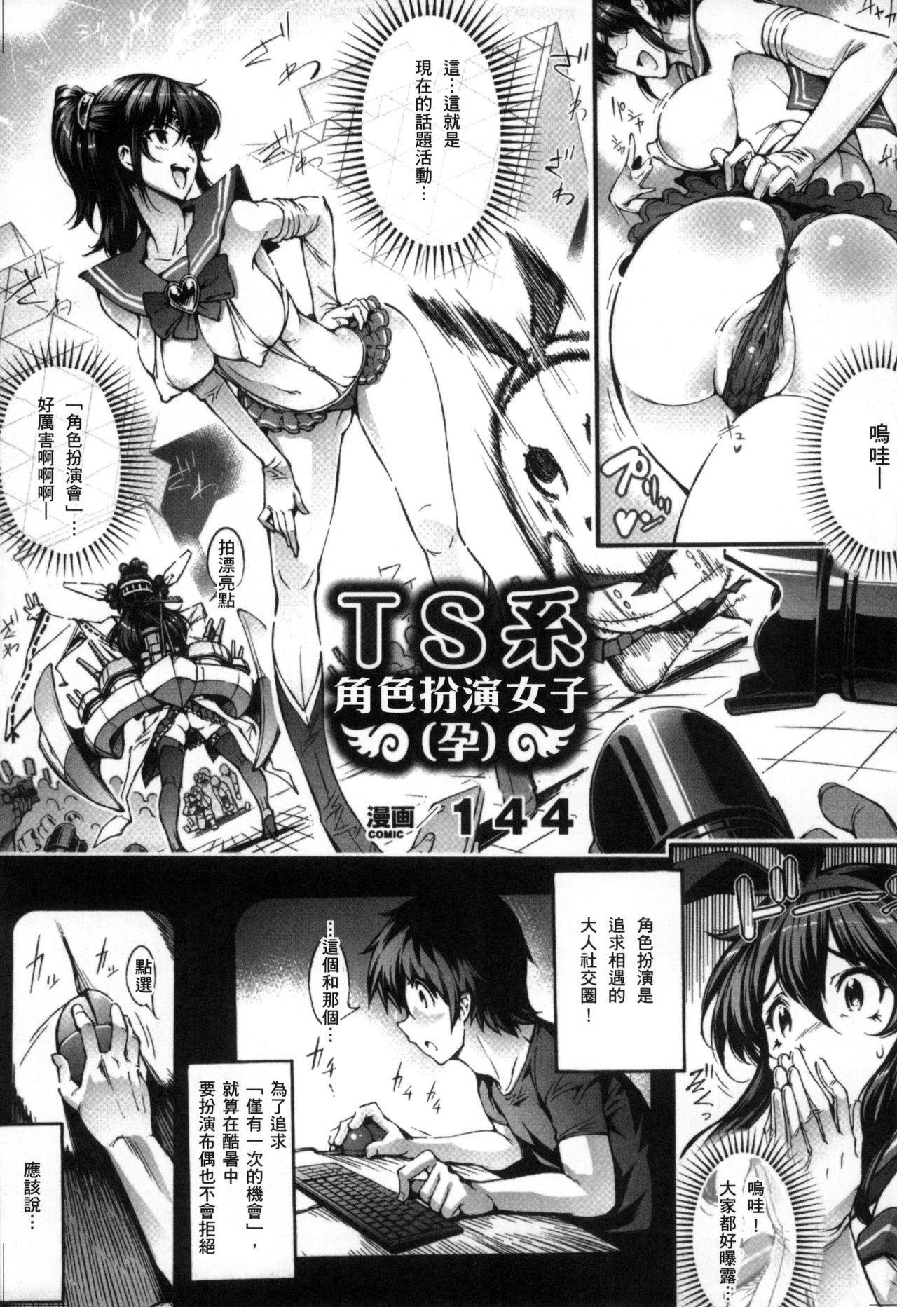 2D Comic Magazine Seitenkan Shite Haramasarete Botebara End! | 性轉換與懷孕,滿腹精液收場! 125