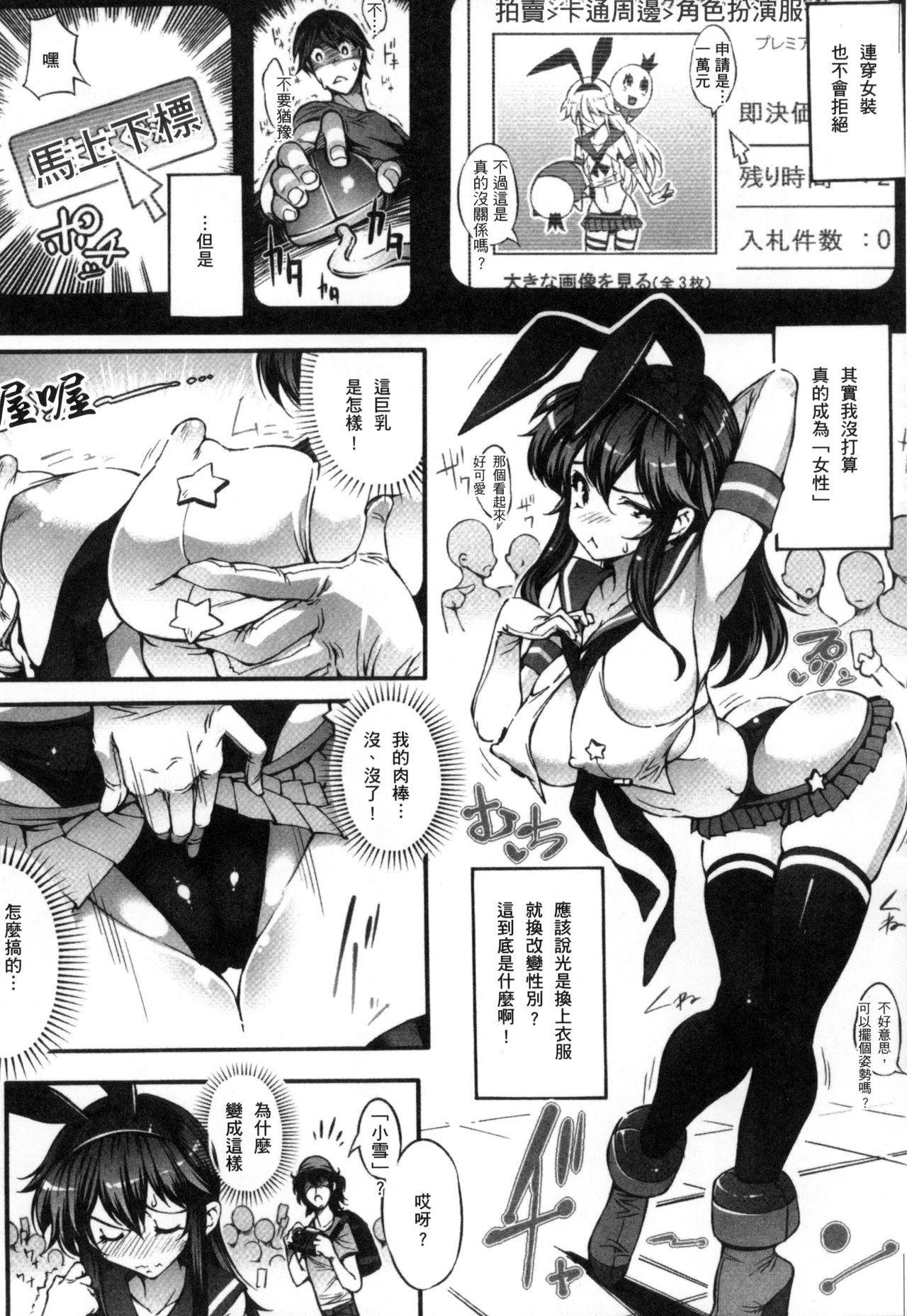 2D Comic Magazine Seitenkan Shite Haramasarete Botebara End! | 性轉換與懷孕,滿腹精液收場! 126