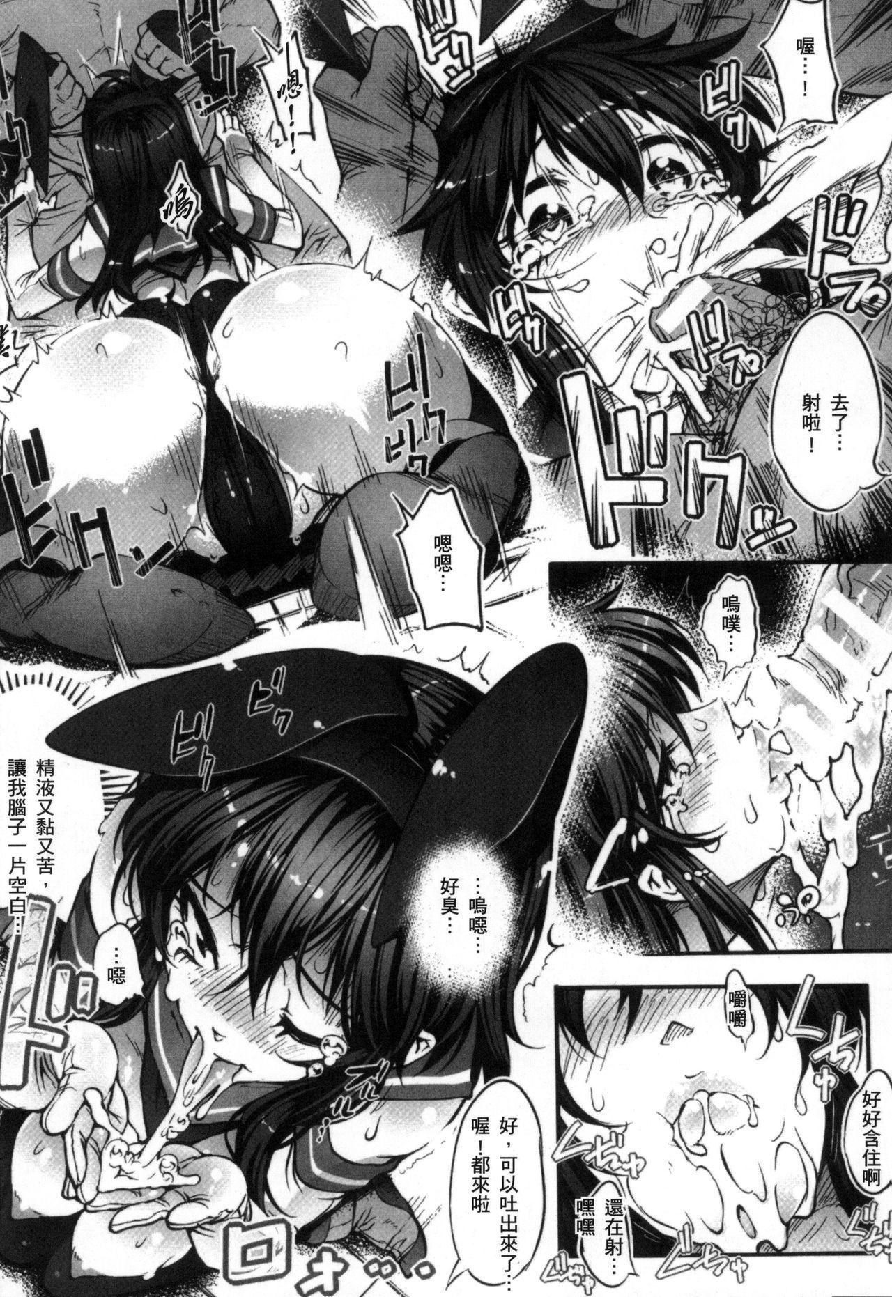2D Comic Magazine Seitenkan Shite Haramasarete Botebara End! | 性轉換與懷孕,滿腹精液收場! 132