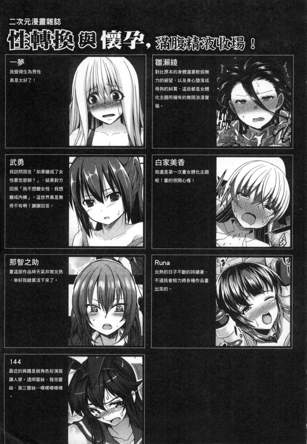 2D Comic Magazine Seitenkan Shite Haramasarete Botebara End! | 性轉換與懷孕,滿腹精液收場! 143