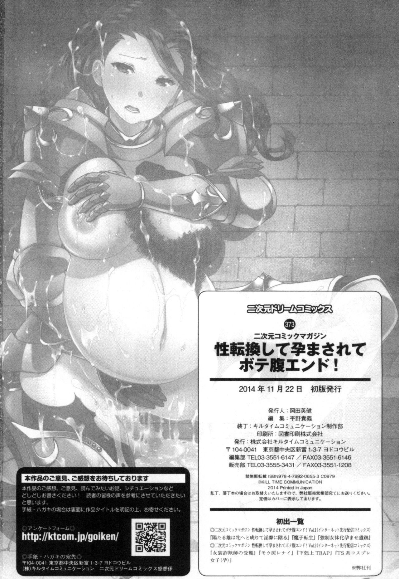 2D Comic Magazine Seitenkan Shite Haramasarete Botebara End! | 性轉換與懷孕,滿腹精液收場! 144