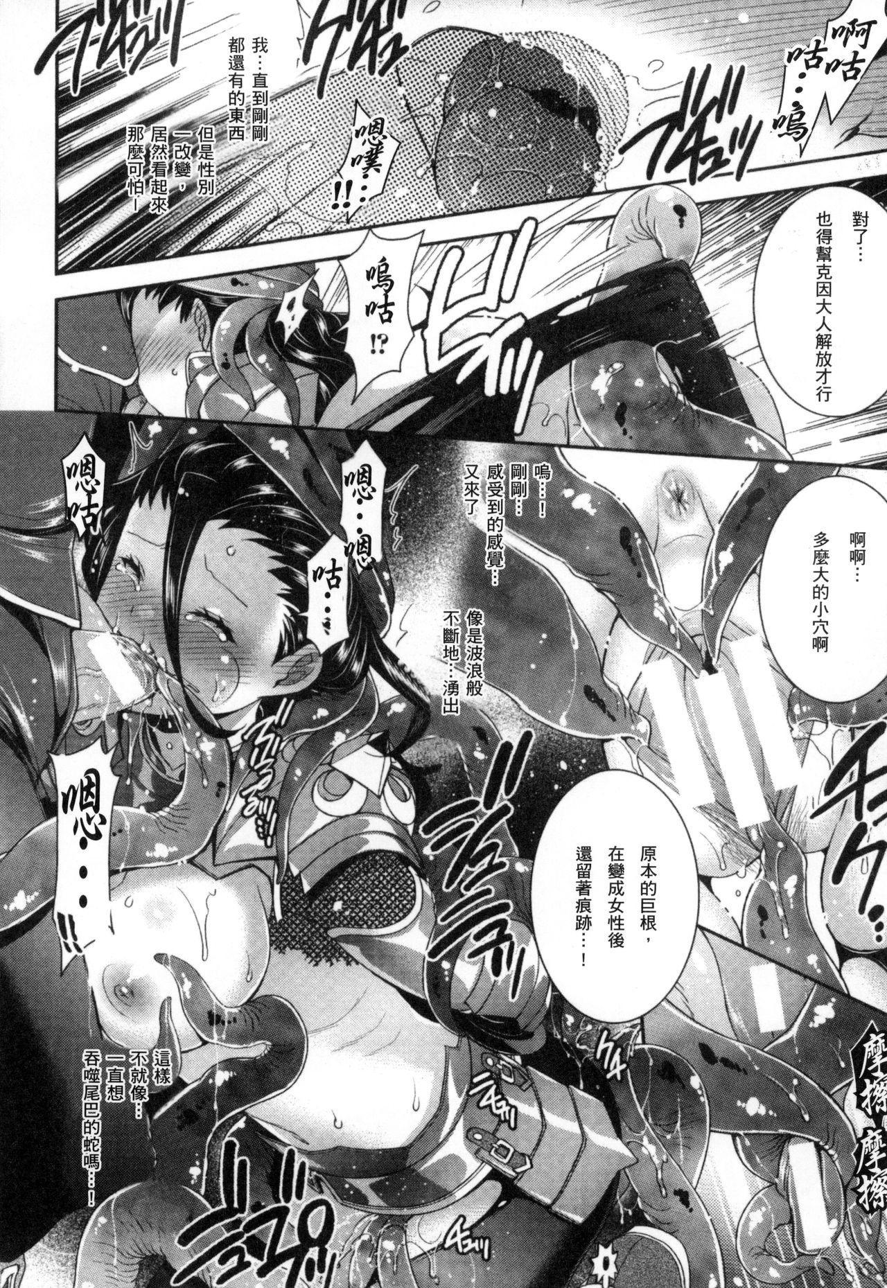 2D Comic Magazine Seitenkan Shite Haramasarete Botebara End! | 性轉換與懷孕,滿腹精液收場! 14