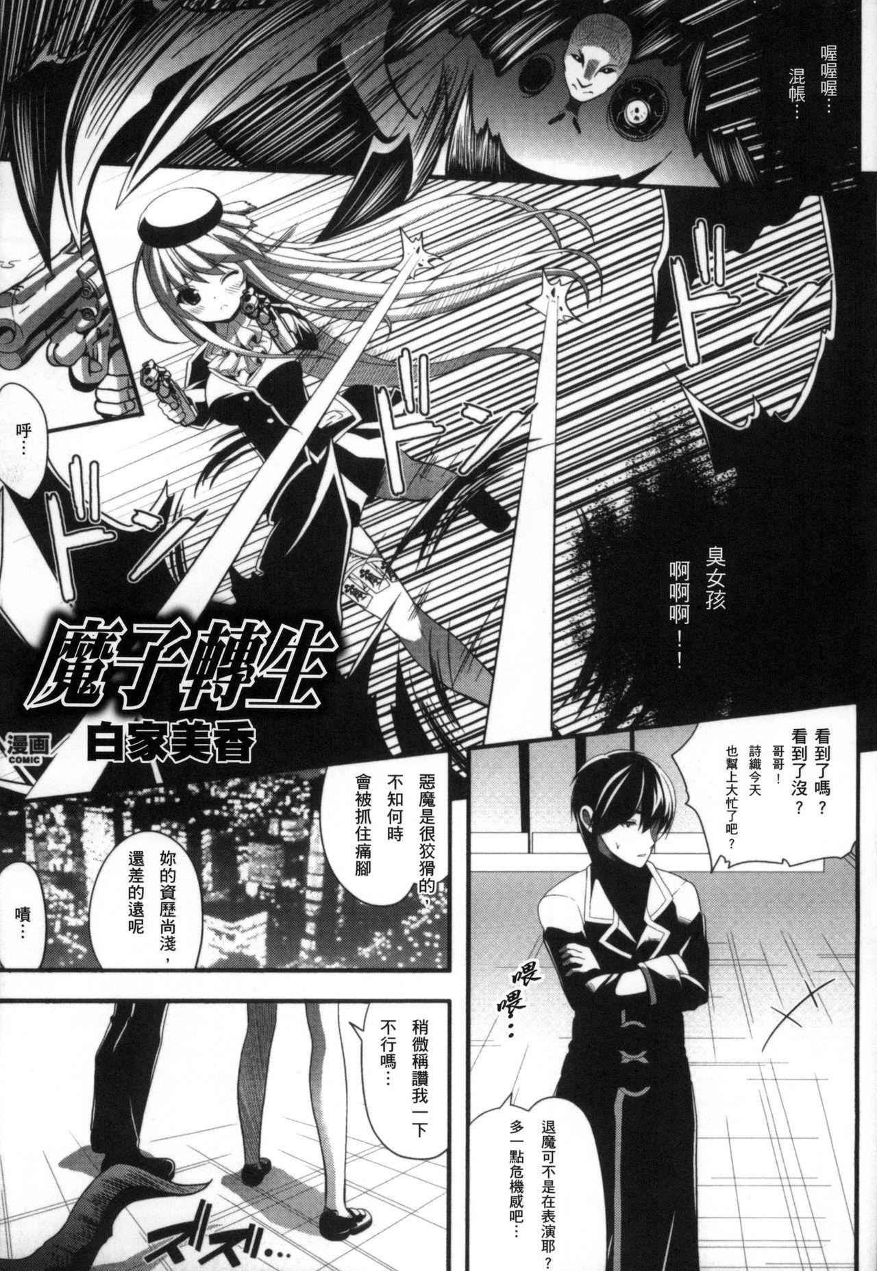 2D Comic Magazine Seitenkan Shite Haramasarete Botebara End! | 性轉換與懷孕,滿腹精液收場! 25