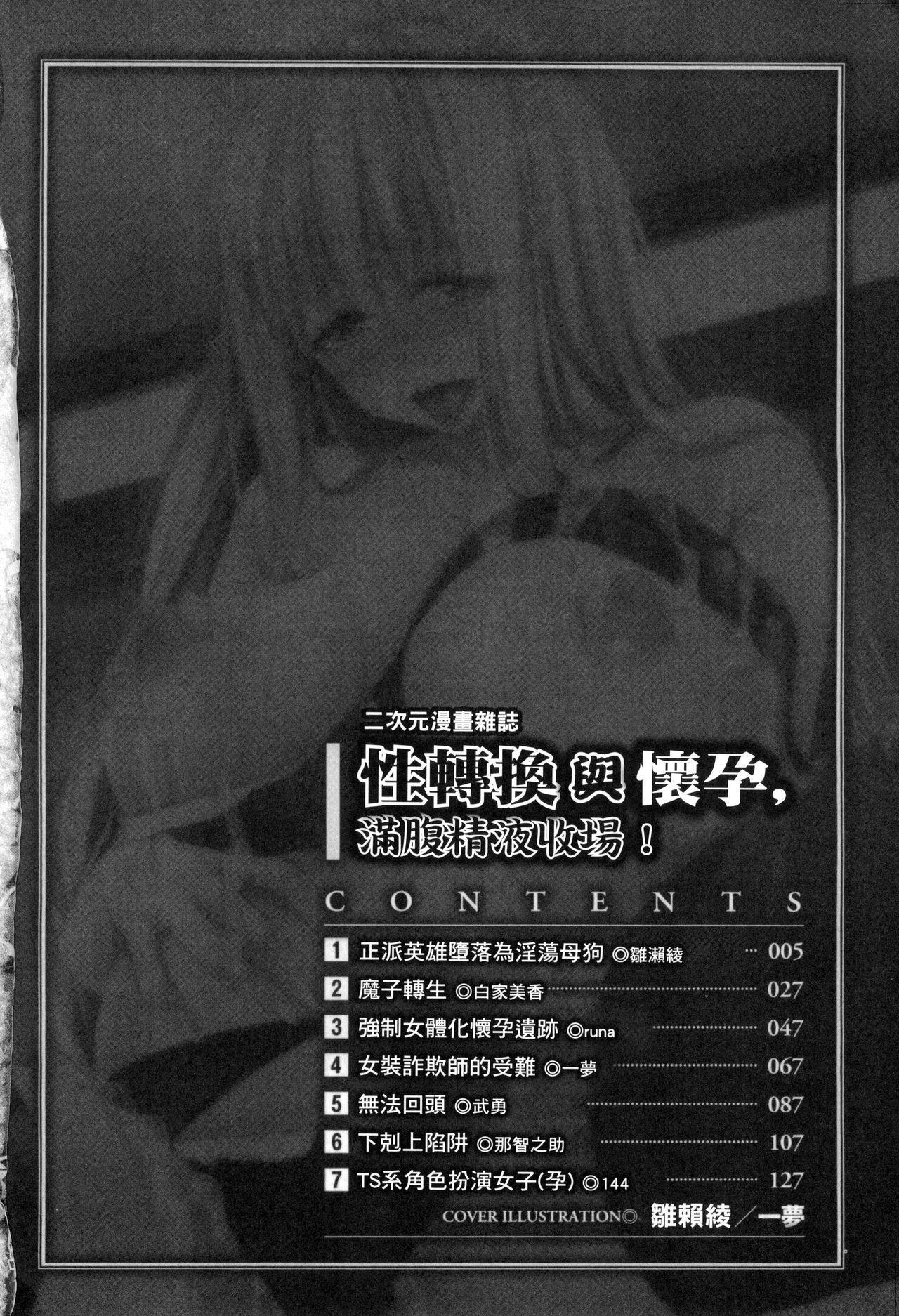 2D Comic Magazine Seitenkan Shite Haramasarete Botebara End! | 性轉換與懷孕,滿腹精液收場! 2