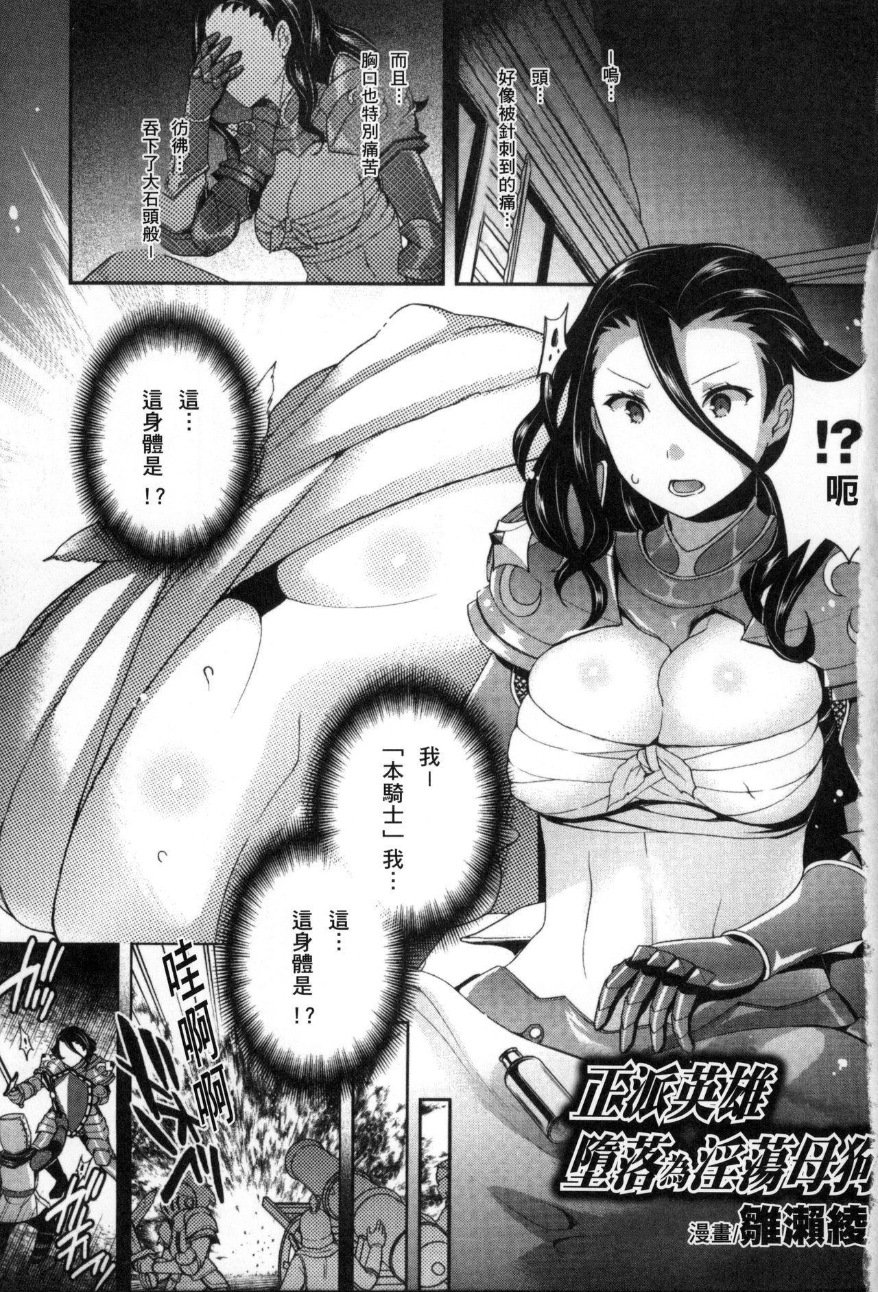 2D Comic Magazine Seitenkan Shite Haramasarete Botebara End! | 性轉換與懷孕,滿腹精液收場! 3