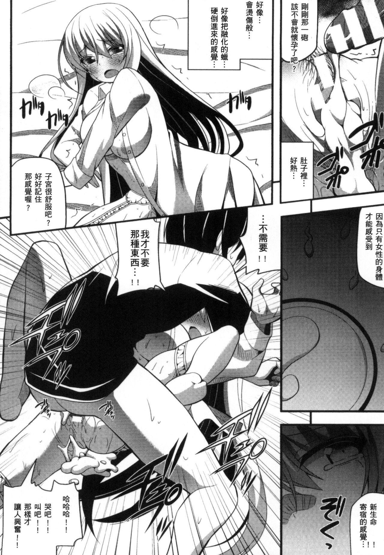 2D Comic Magazine Seitenkan Shite Haramasarete Botebara End! | 性轉換與懷孕,滿腹精液收場! 40