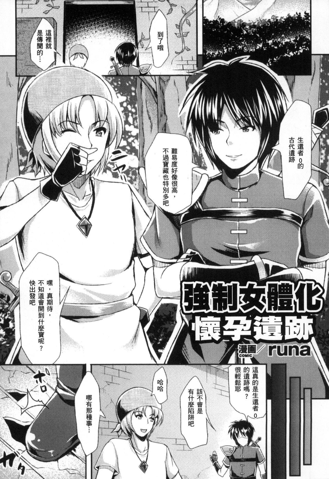 2D Comic Magazine Seitenkan Shite Haramasarete Botebara End! | 性轉換與懷孕,滿腹精液收場! 45