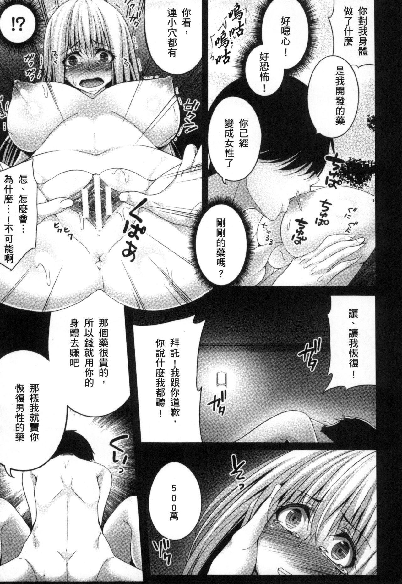 2D Comic Magazine Seitenkan Shite Haramasarete Botebara End! | 性轉換與懷孕,滿腹精液收場! 69