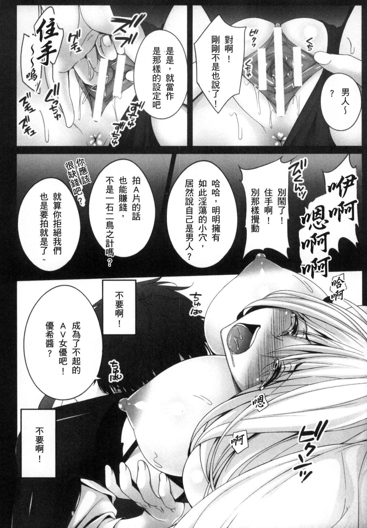 2D Comic Magazine Seitenkan Shite Haramasarete Botebara End! | 性轉換與懷孕,滿腹精液收場! 74