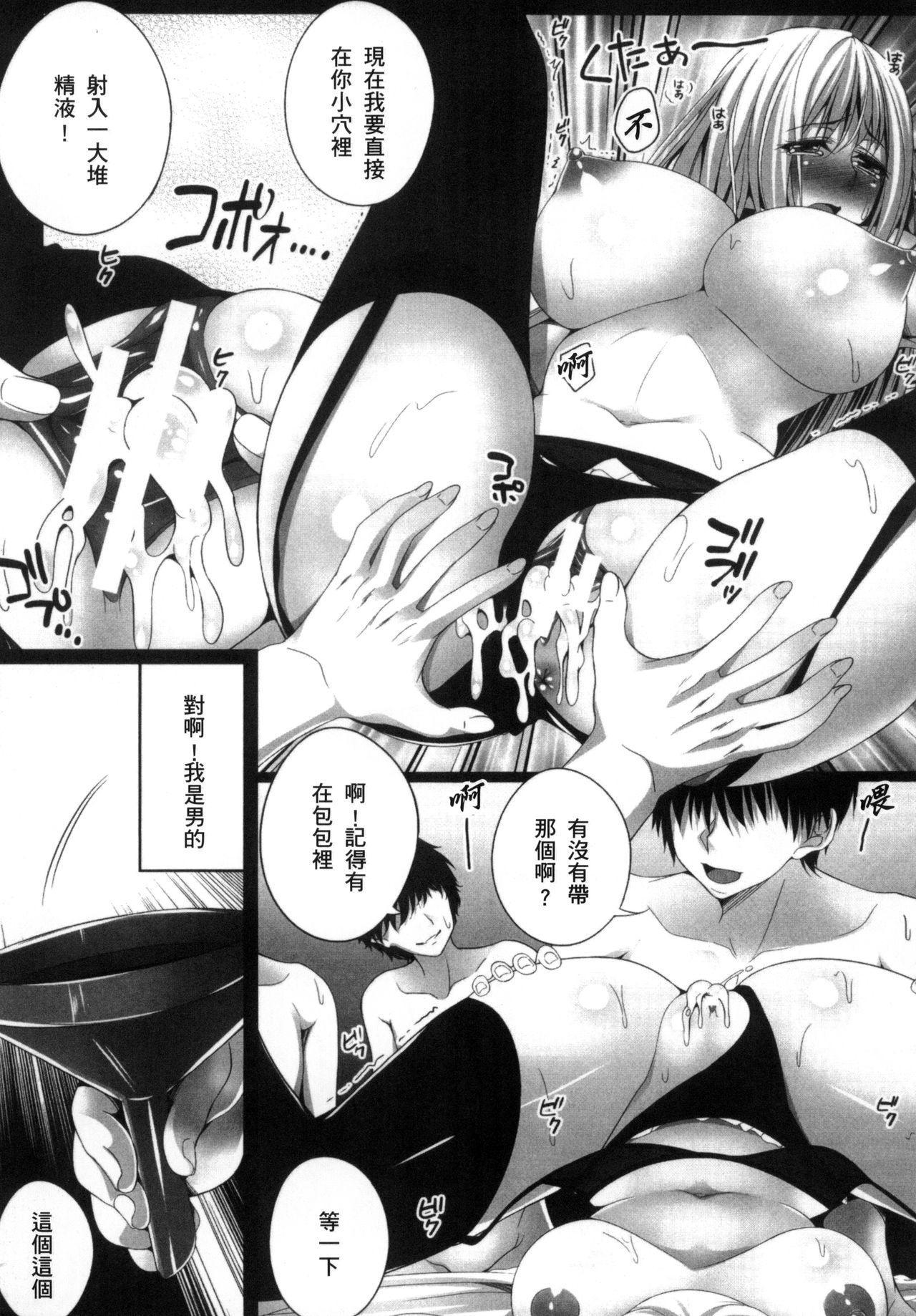 2D Comic Magazine Seitenkan Shite Haramasarete Botebara End! | 性轉換與懷孕,滿腹精液收場! 80