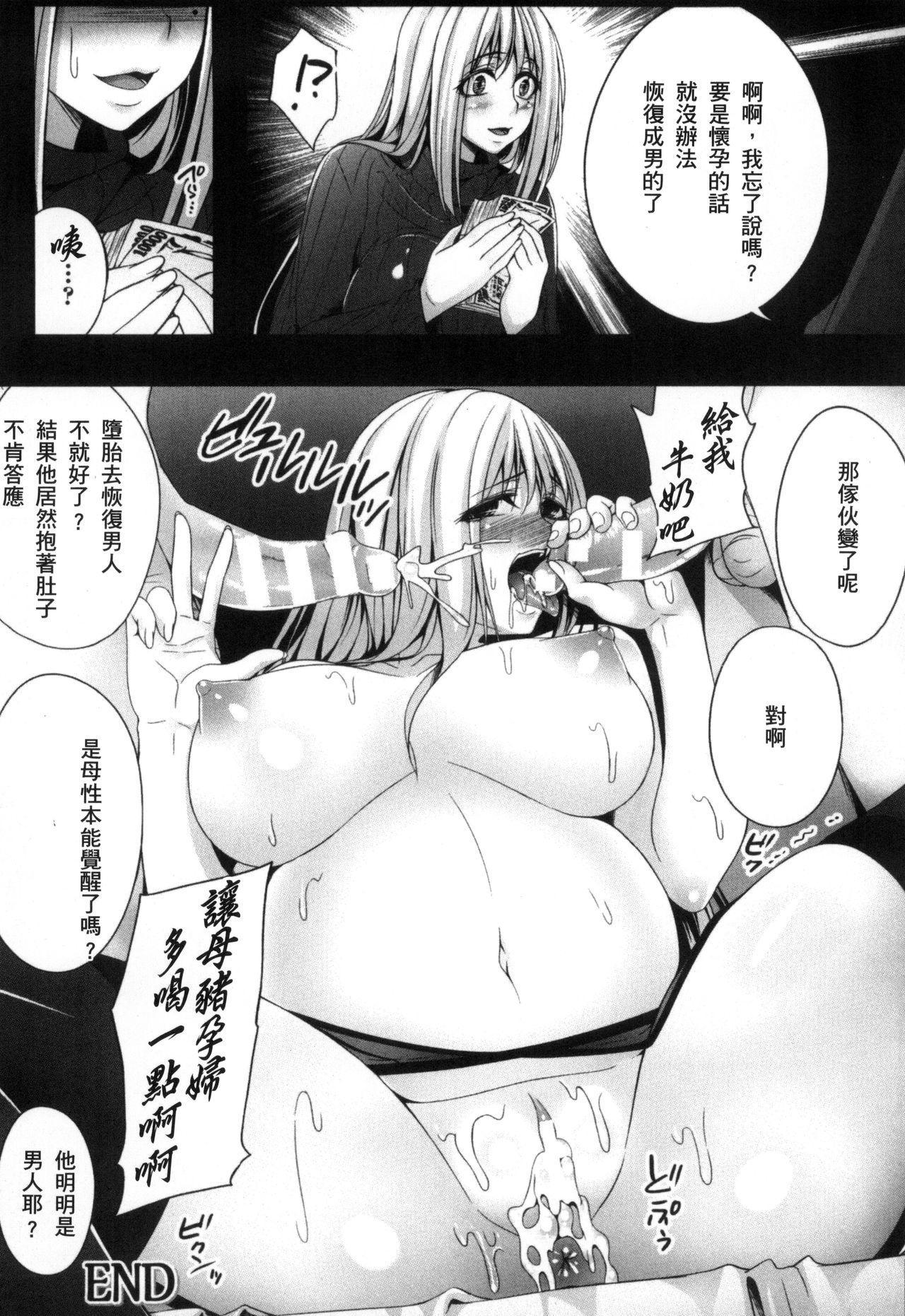 2D Comic Magazine Seitenkan Shite Haramasarete Botebara End! | 性轉換與懷孕,滿腹精液收場! 84