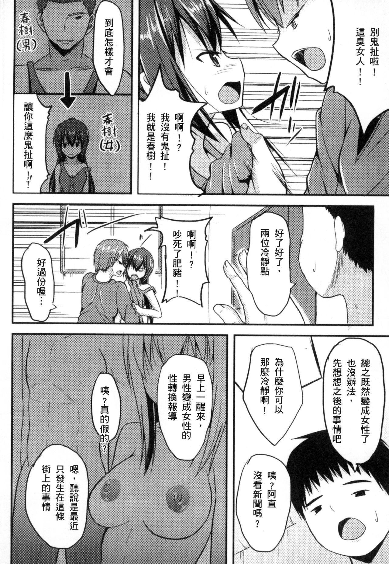 2D Comic Magazine Seitenkan Shite Haramasarete Botebara End! | 性轉換與懷孕,滿腹精液收場! 86