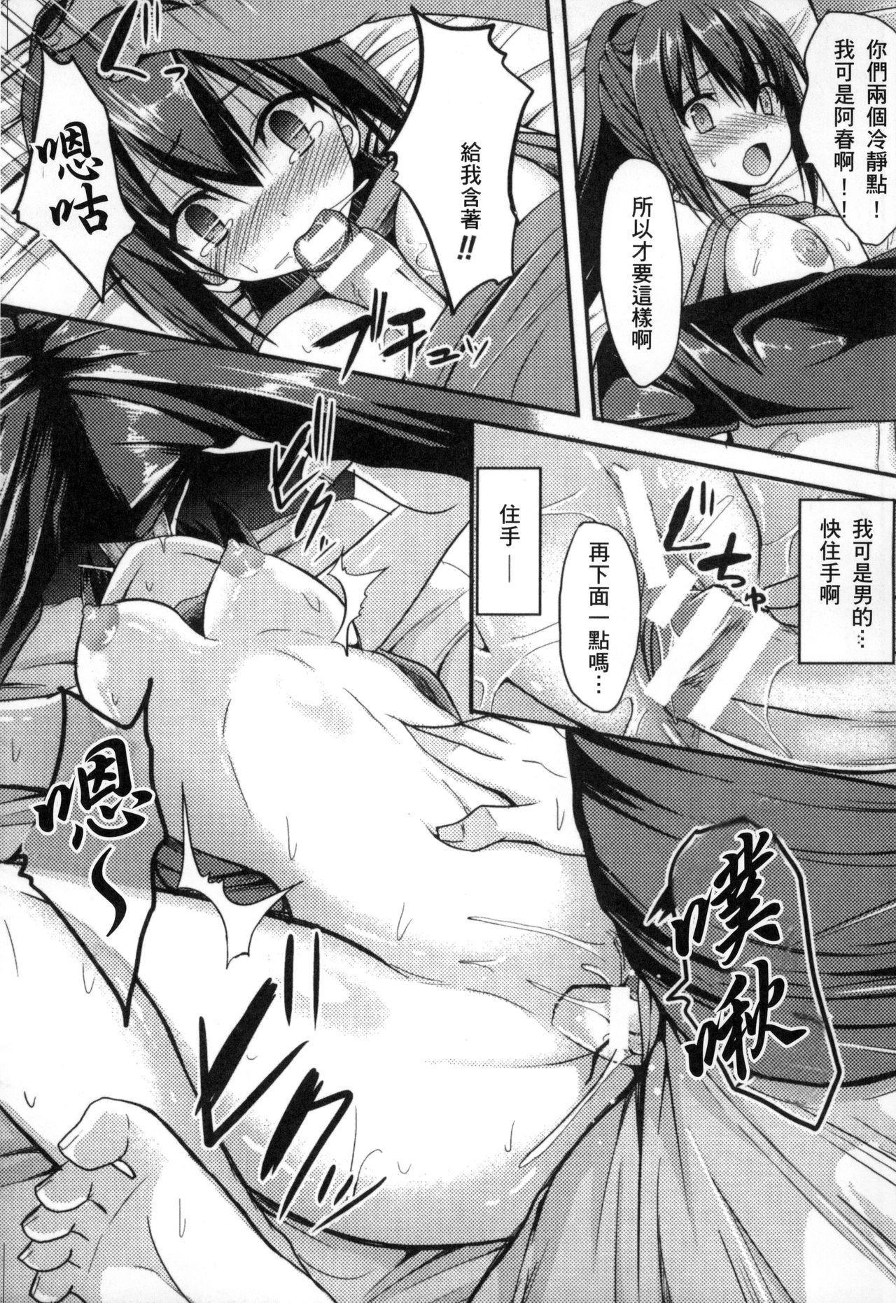 2D Comic Magazine Seitenkan Shite Haramasarete Botebara End! | 性轉換與懷孕,滿腹精液收場! 95