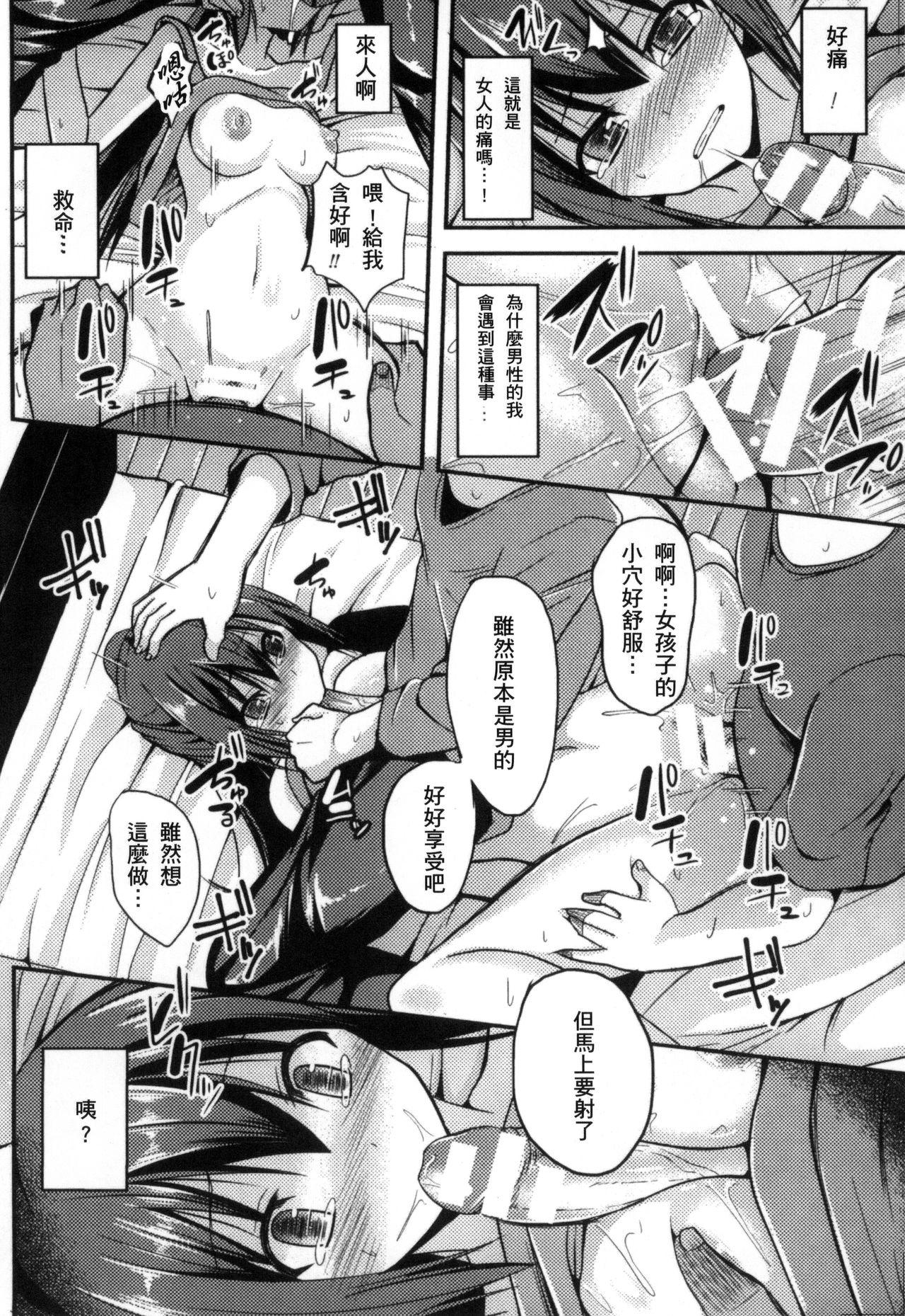 2D Comic Magazine Seitenkan Shite Haramasarete Botebara End! | 性轉換與懷孕,滿腹精液收場! 96