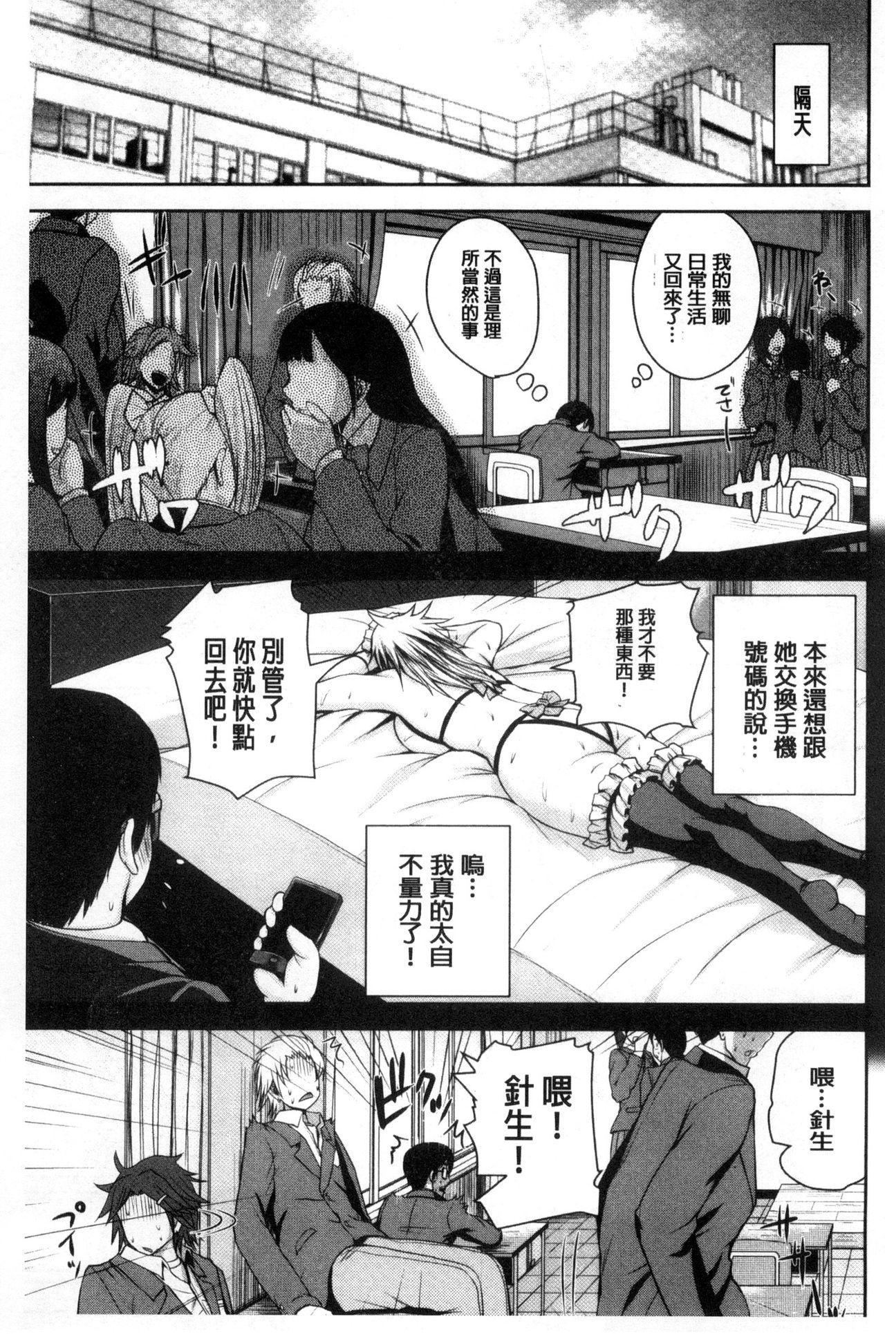 Opink Health Seibo no Fukuin 105