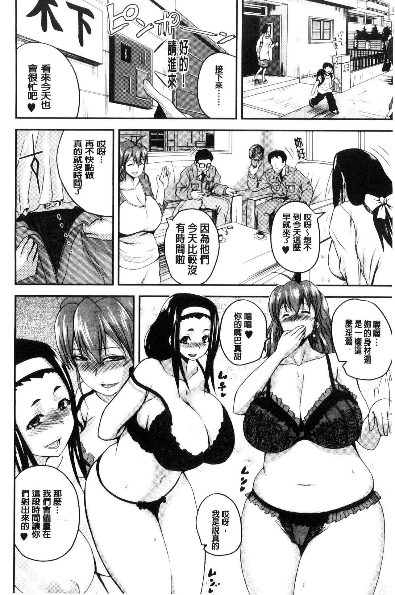 Opink Health Seibo no Fukuin 158