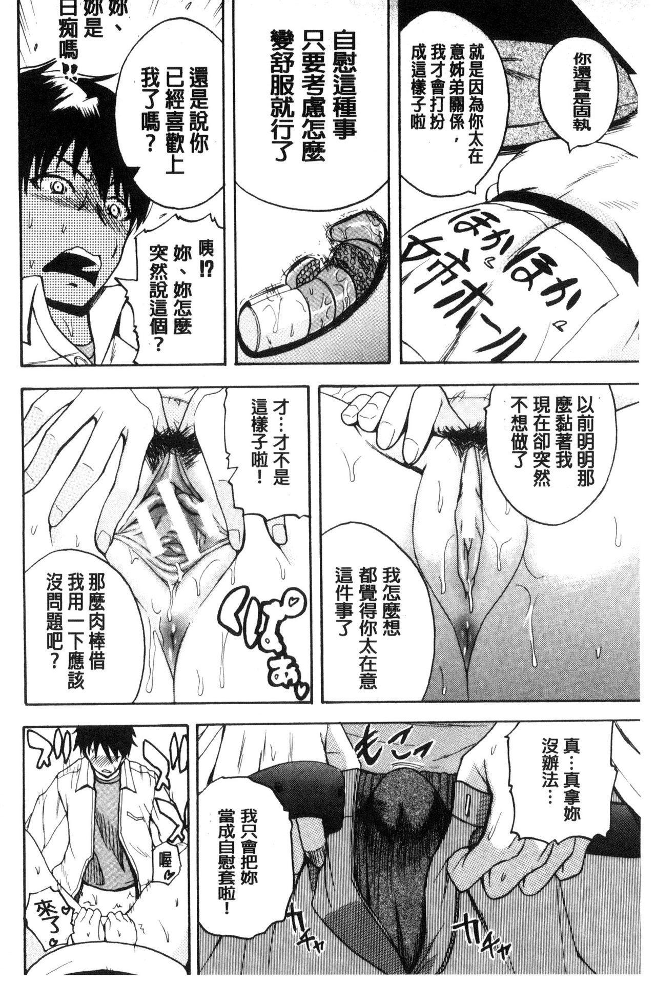 Opink Health Seibo no Fukuin 176