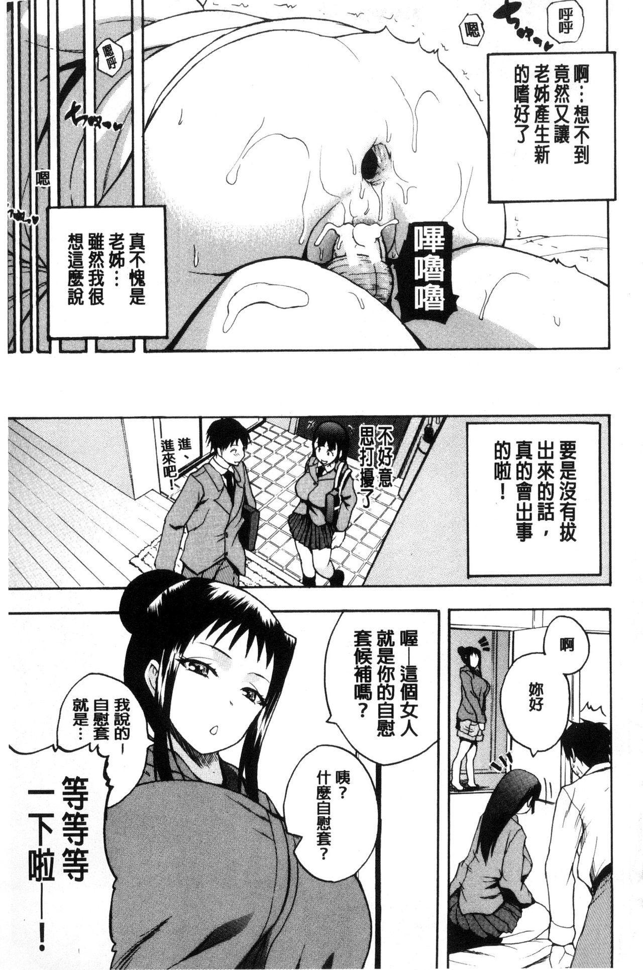 Opink Health Seibo no Fukuin 187