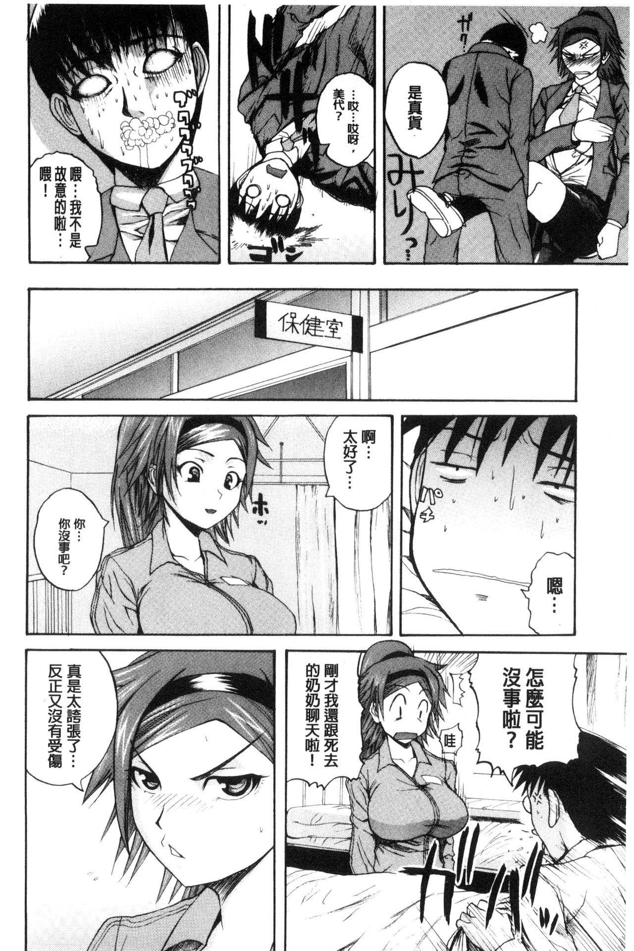Opink Health Seibo no Fukuin 192