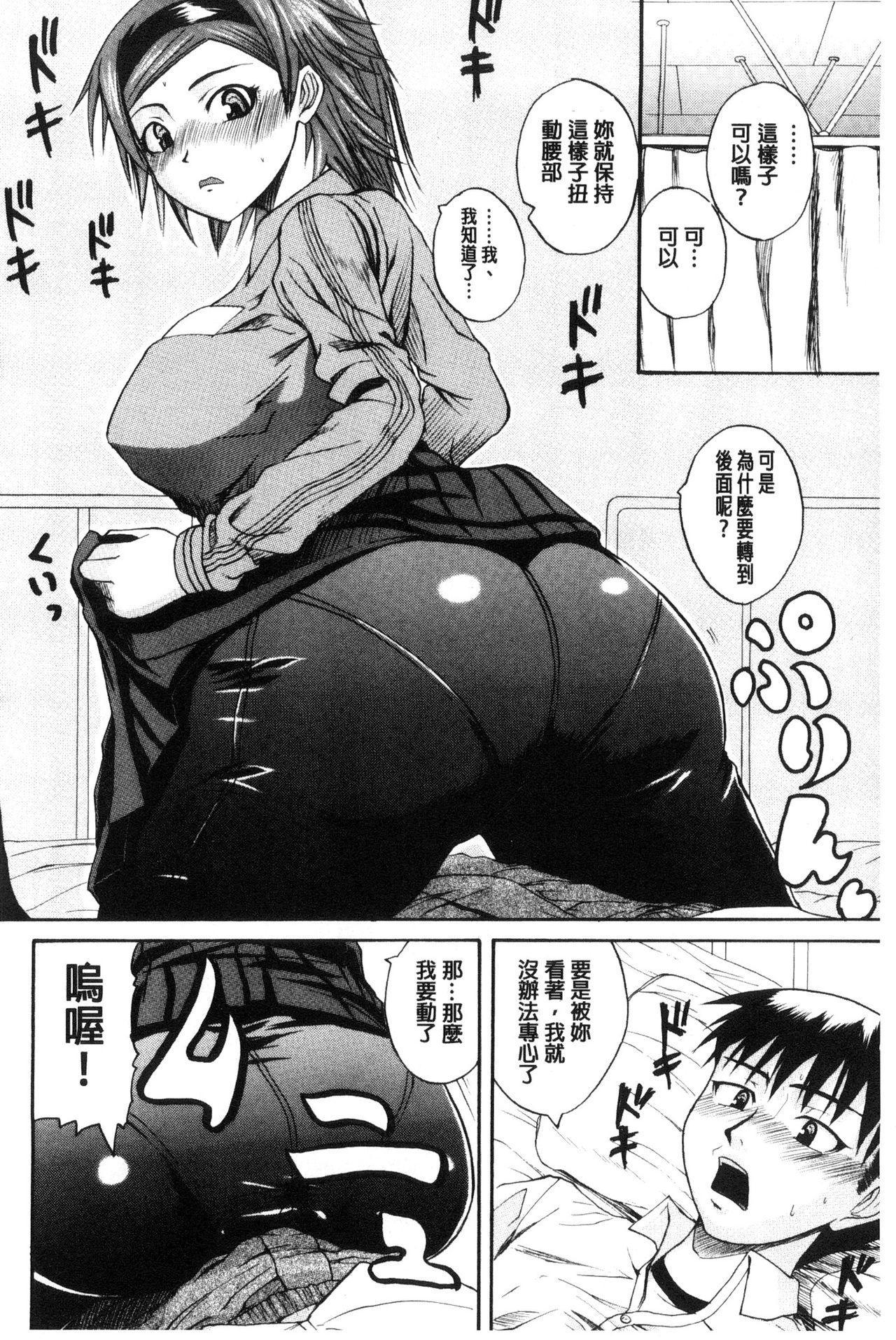 Opink Health Seibo no Fukuin 194