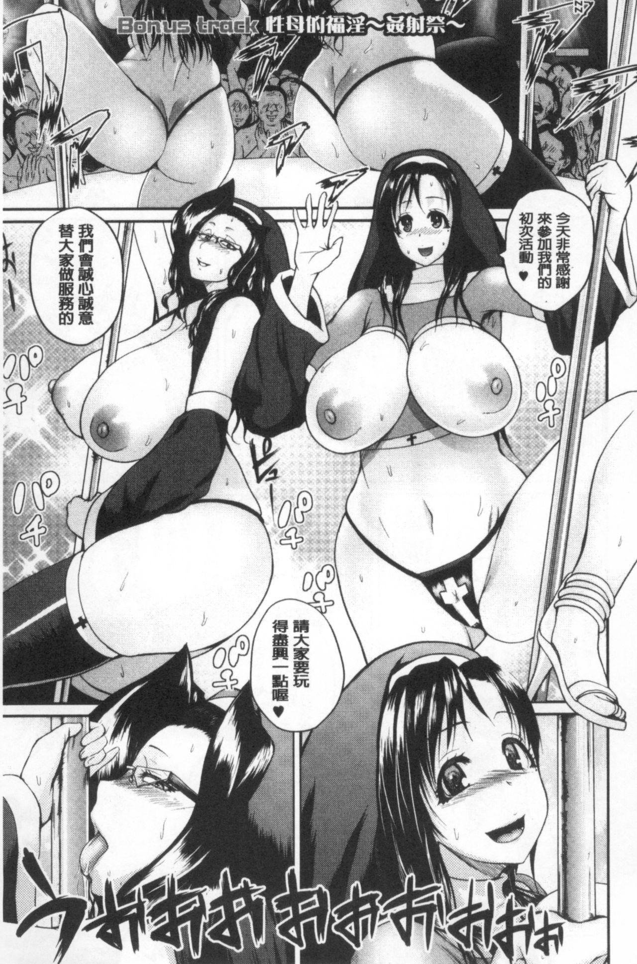 Opink Health Seibo no Fukuin 213