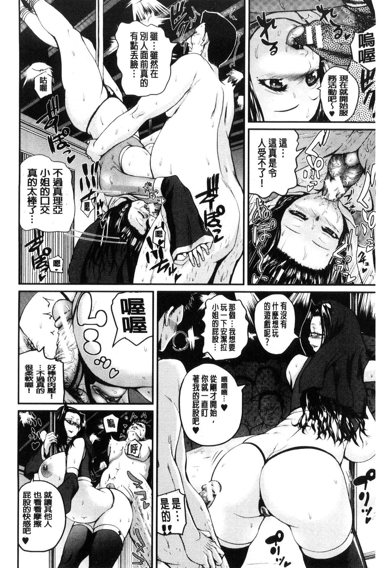 Opink Health Seibo no Fukuin 214
