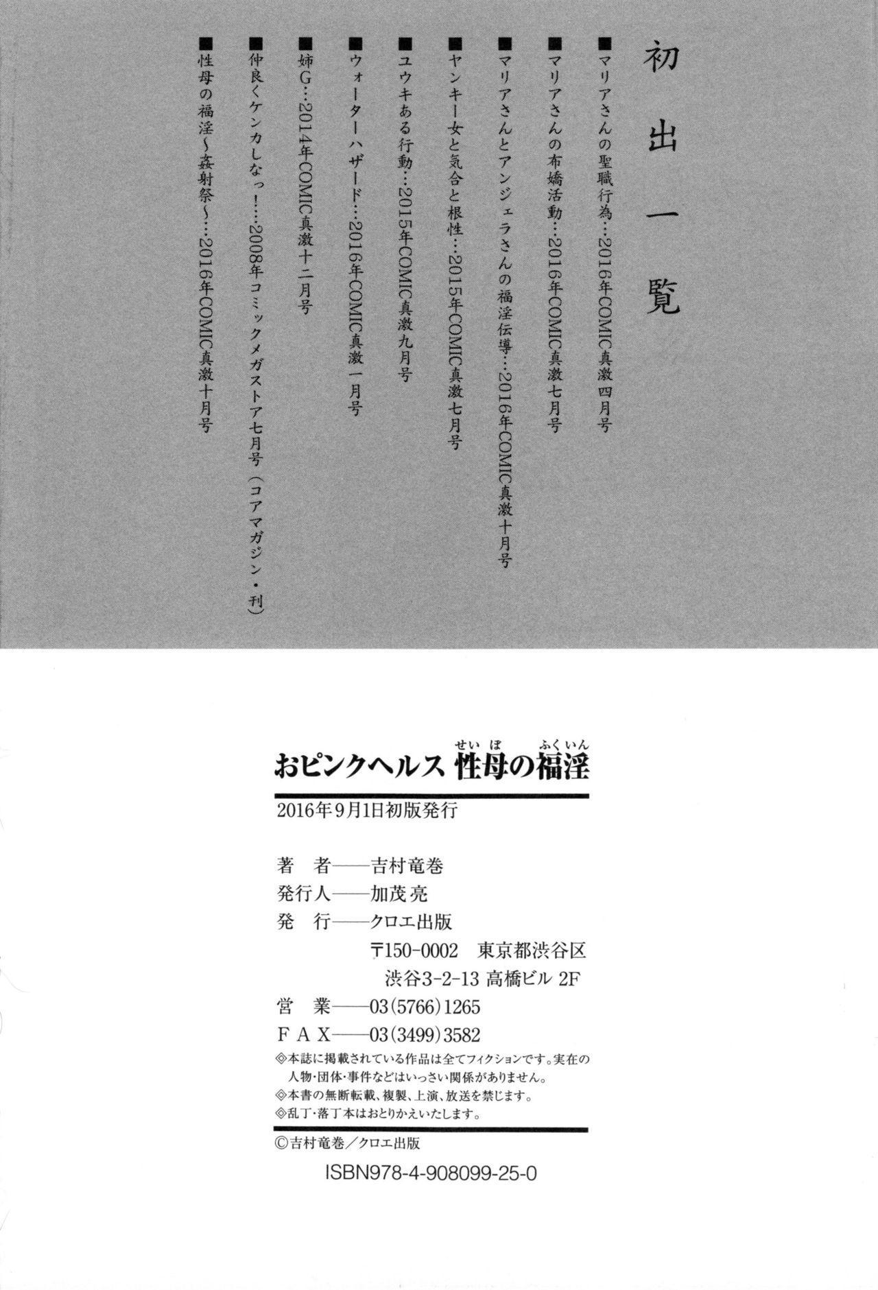 Opink Health Seibo no Fukuin 226