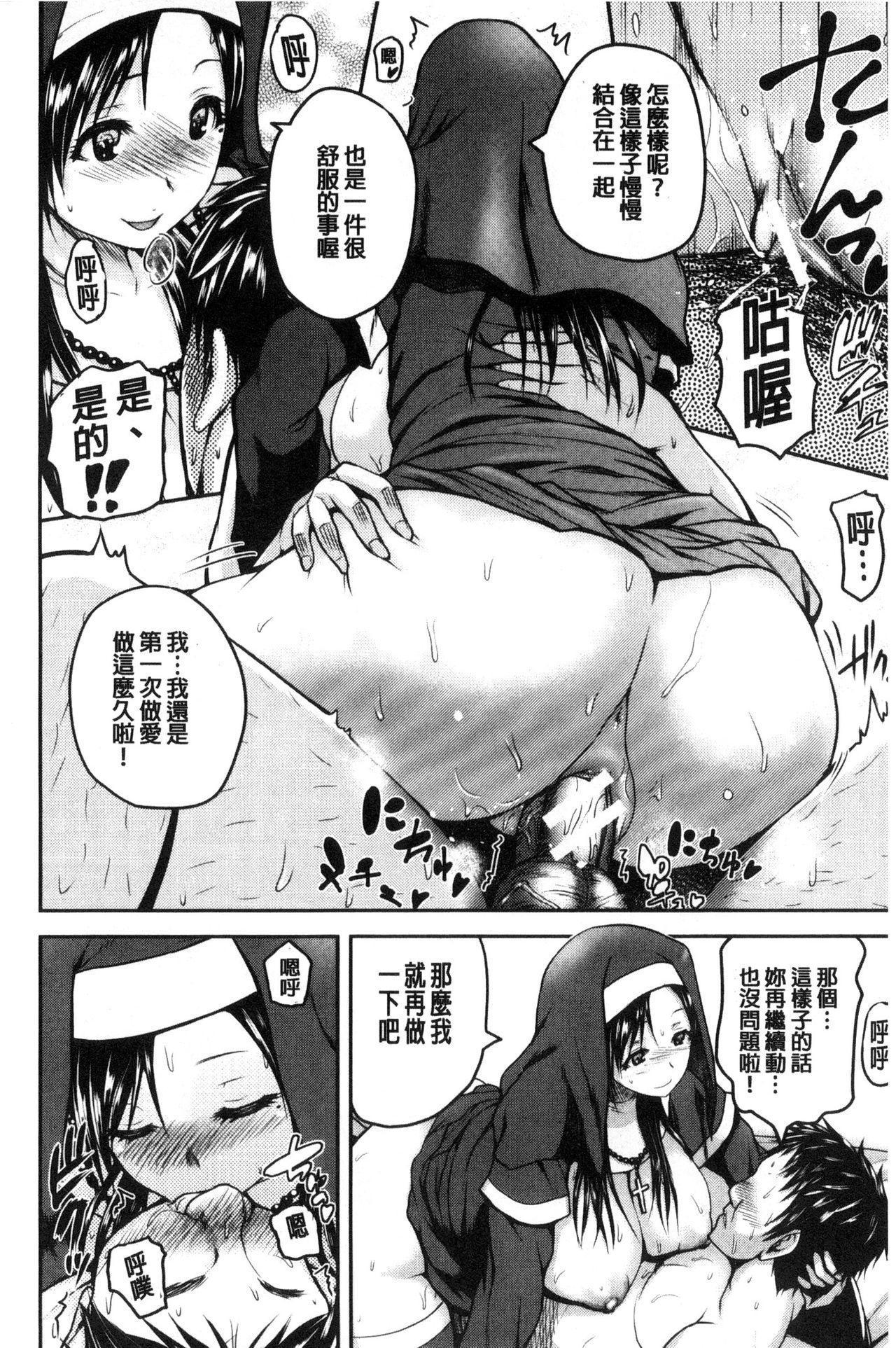 Opink Health Seibo no Fukuin 28