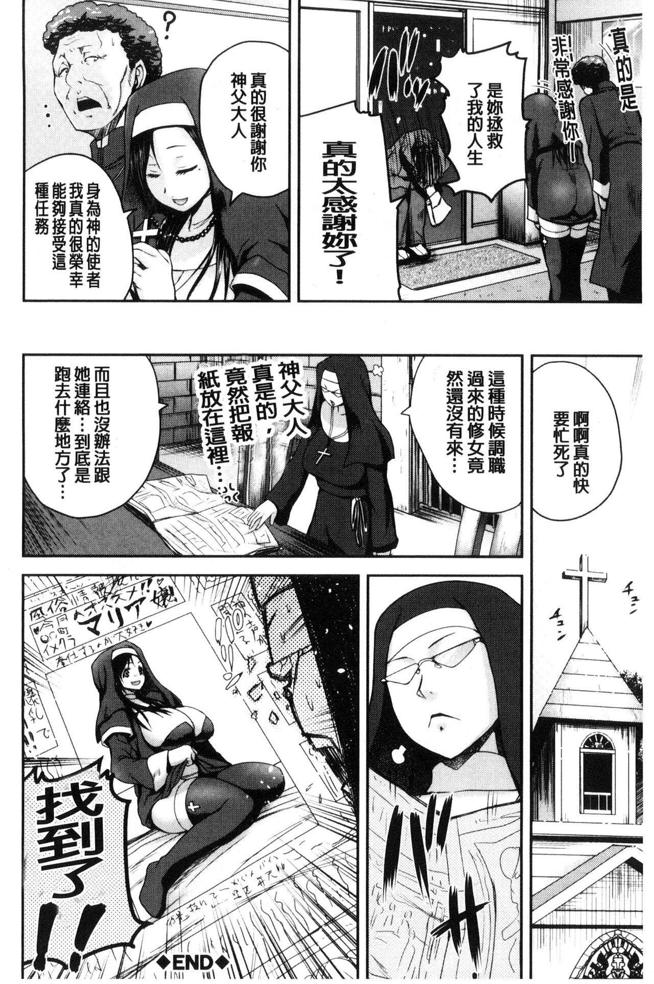 Opink Health Seibo no Fukuin 34