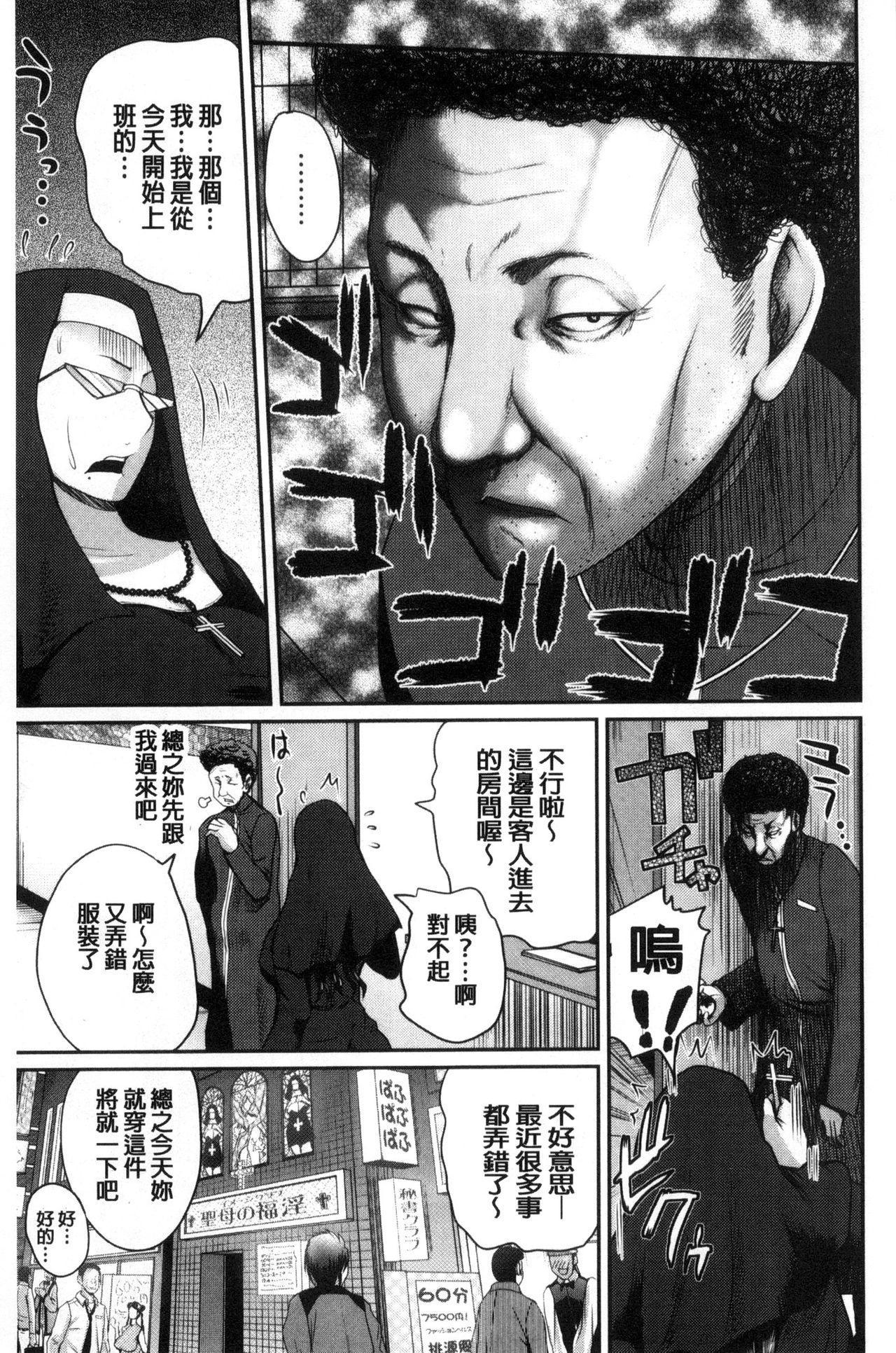 Opink Health Seibo no Fukuin 35