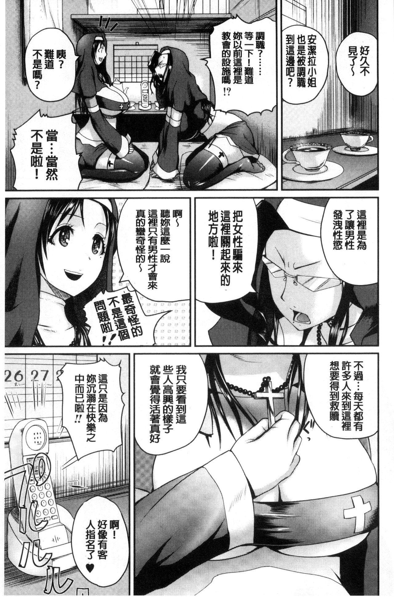 Opink Health Seibo no Fukuin 37