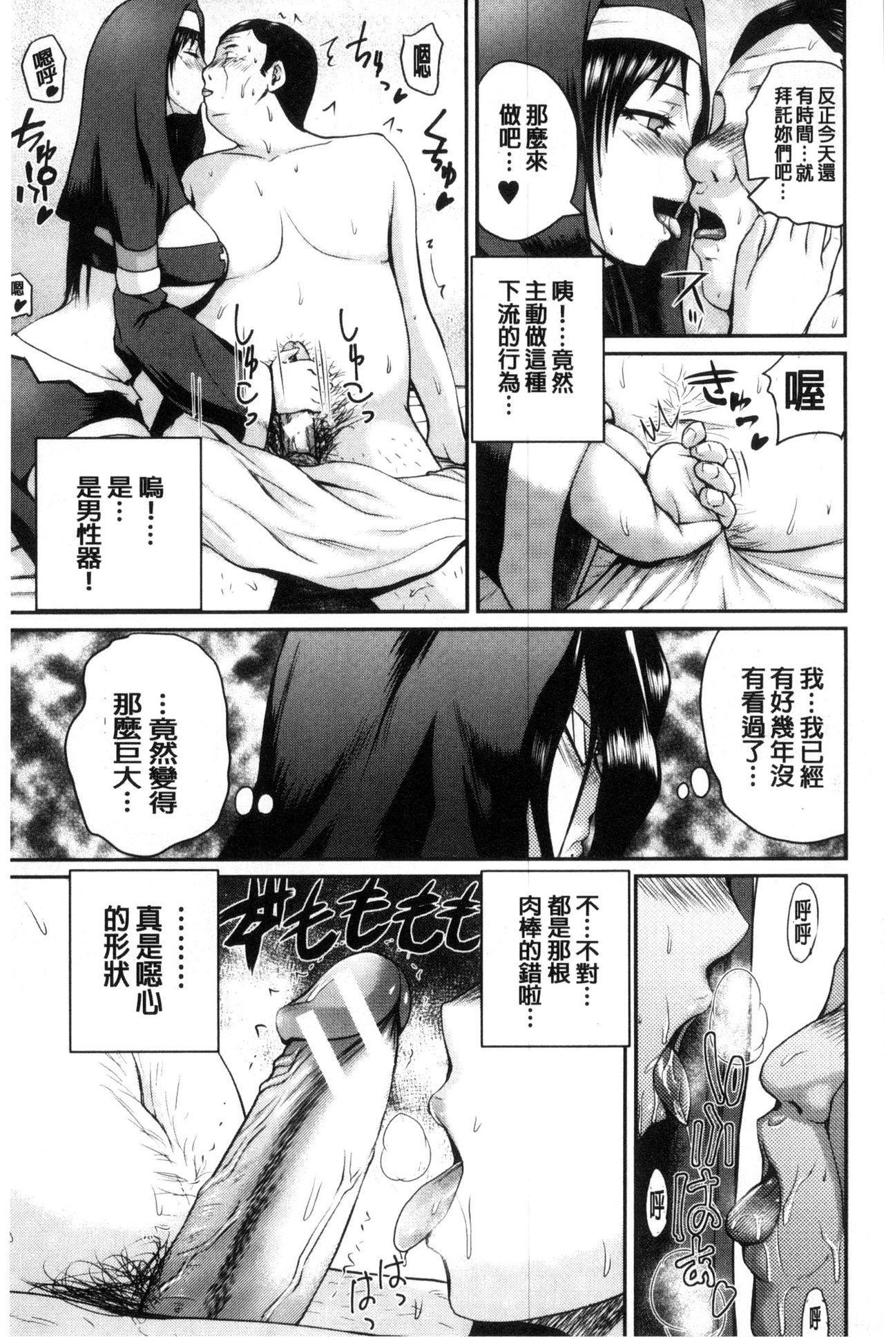 Opink Health Seibo no Fukuin 39