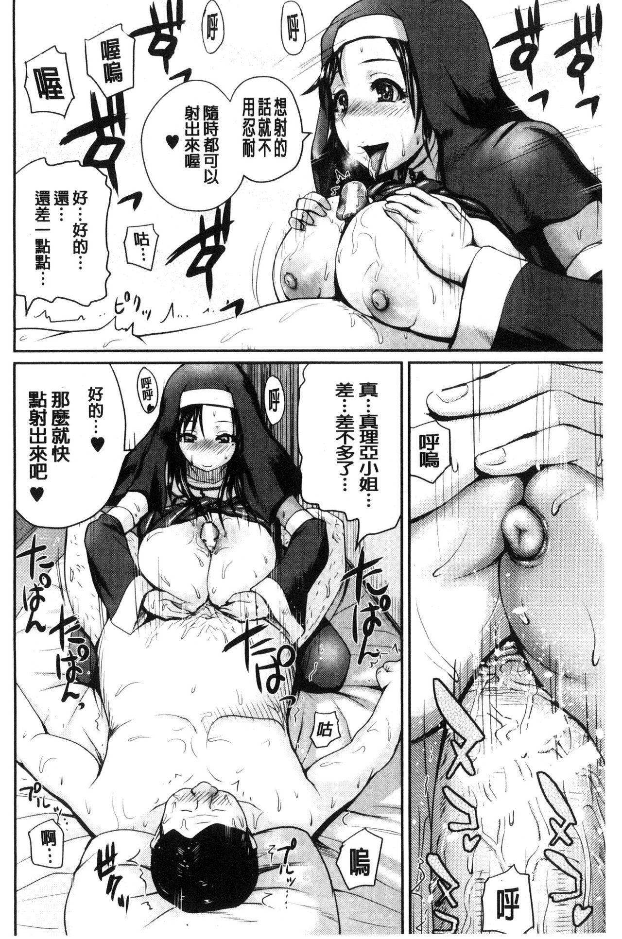 Opink Health Seibo no Fukuin 42