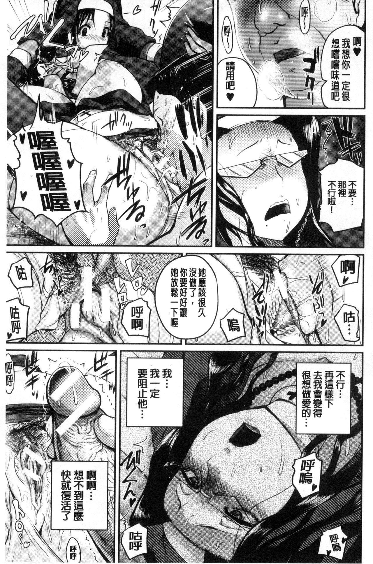 Opink Health Seibo no Fukuin 45