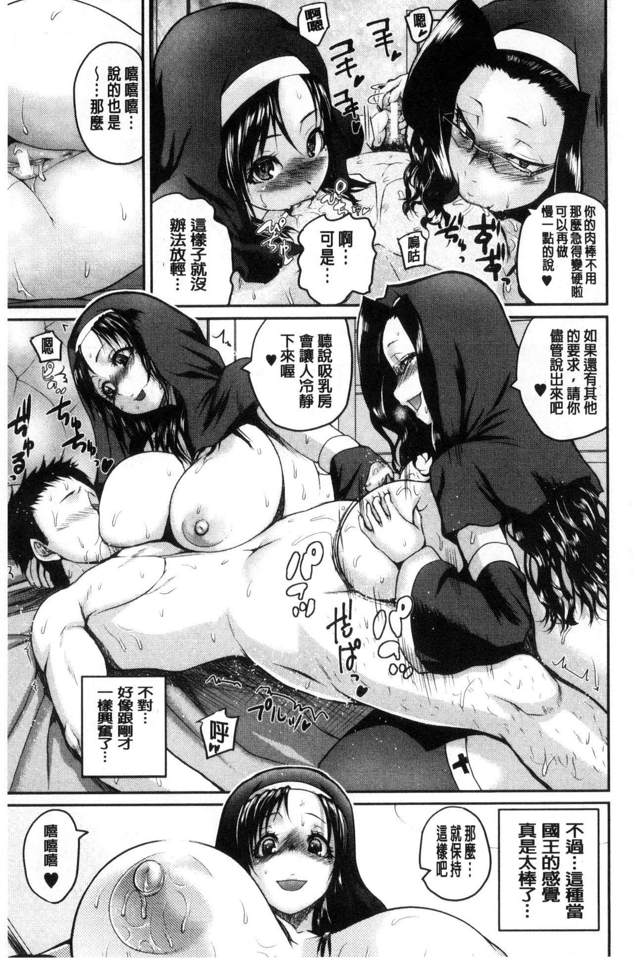 Opink Health Seibo no Fukuin 69