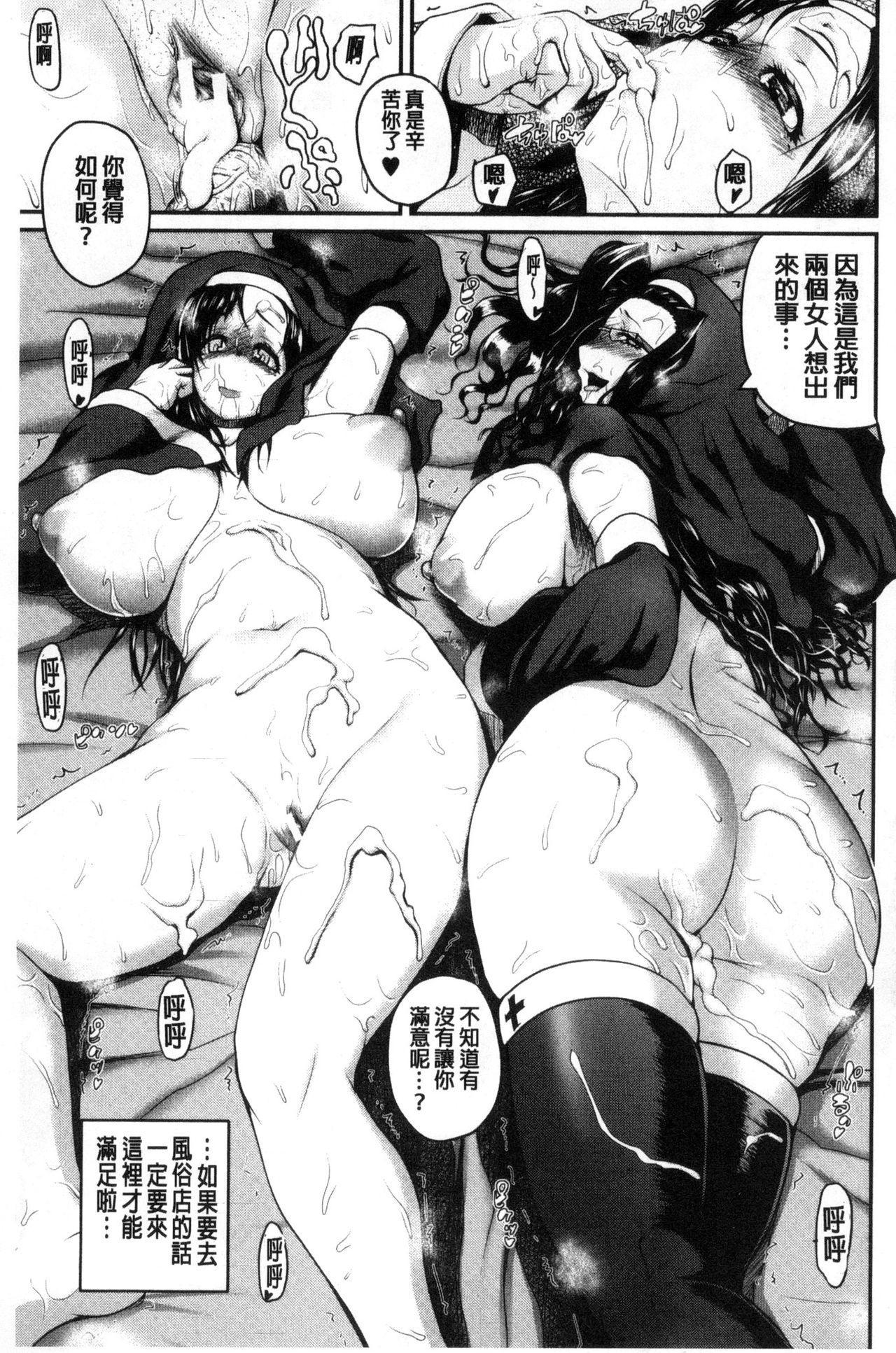 Opink Health Seibo no Fukuin 77