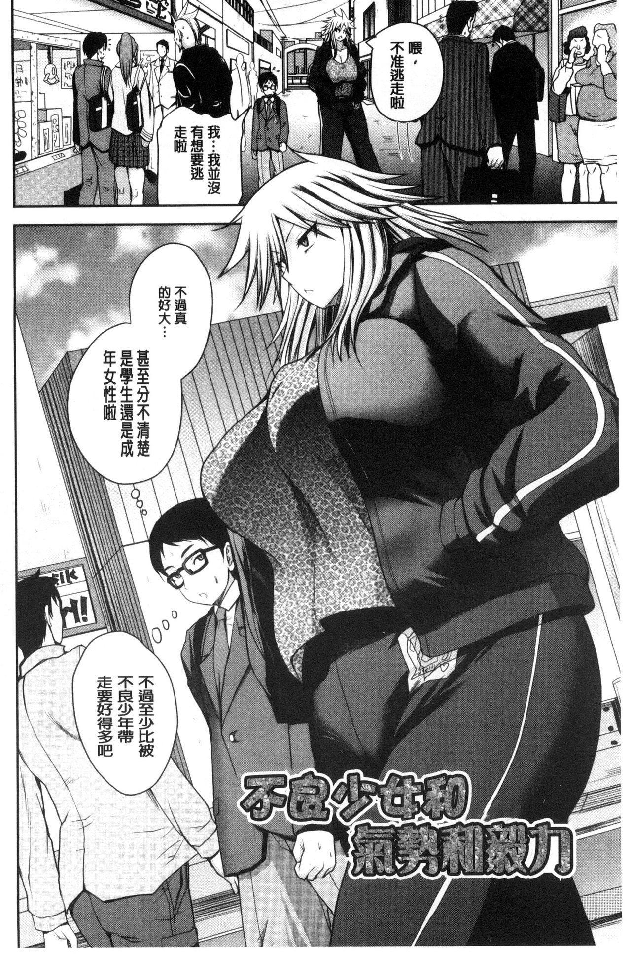 Opink Health Seibo no Fukuin 80