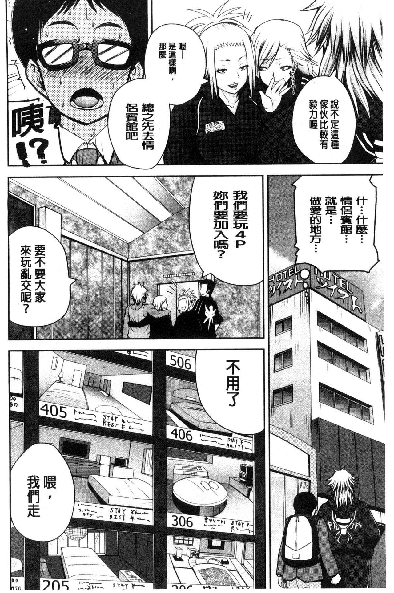 Opink Health Seibo no Fukuin 82