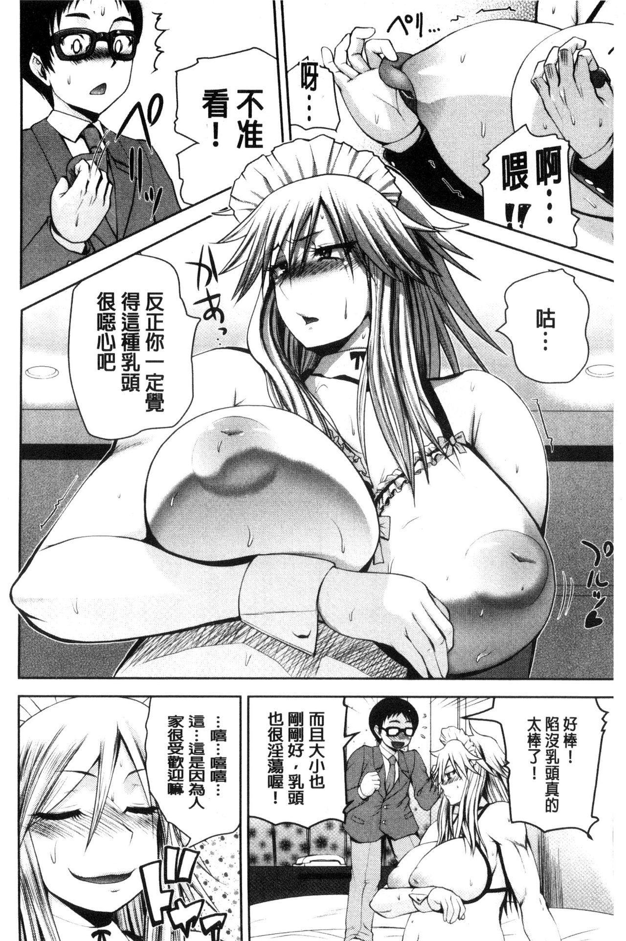 Opink Health Seibo no Fukuin 88