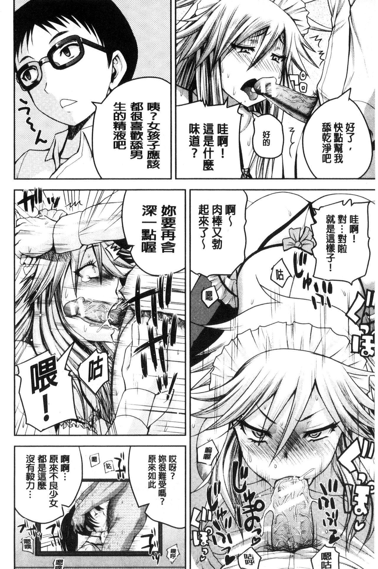 Opink Health Seibo no Fukuin 92