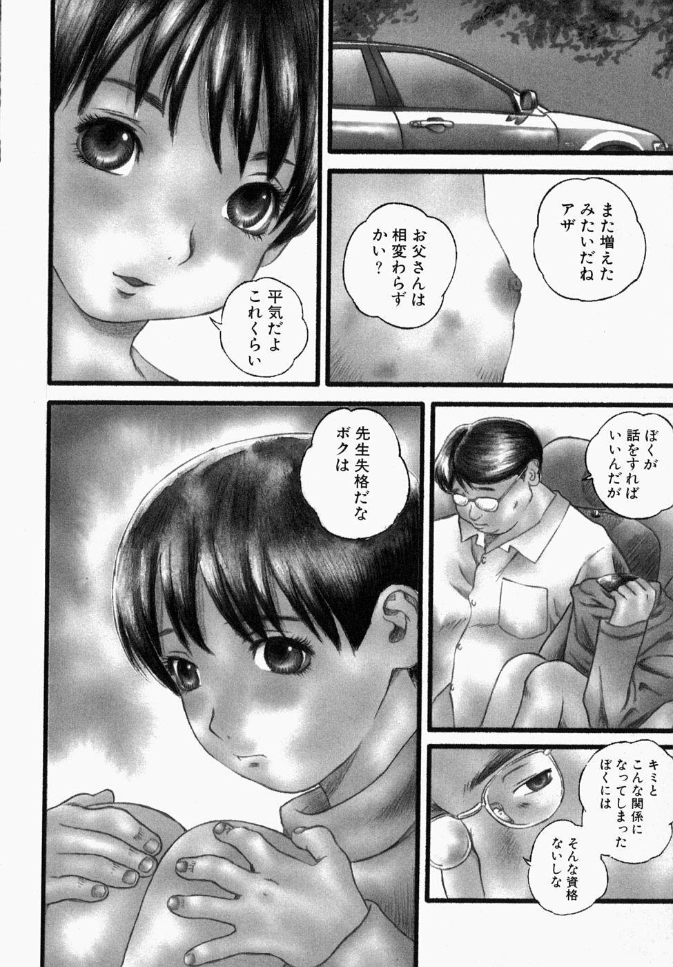 Shoujo Ijime - Girl Bullying 105