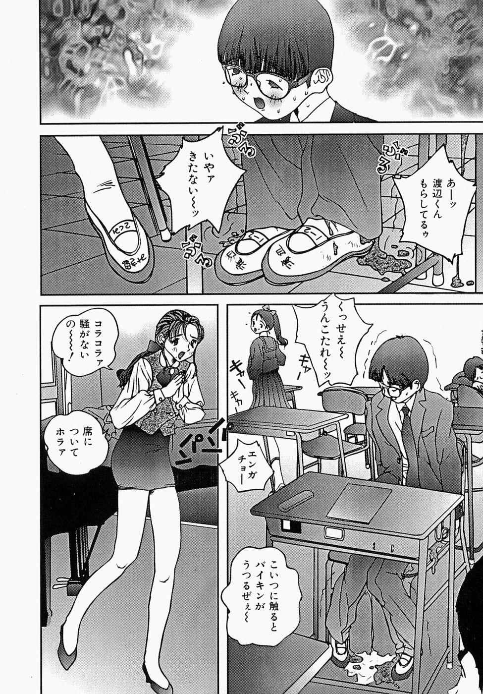 Shoujo Ijime - Girl Bullying 125