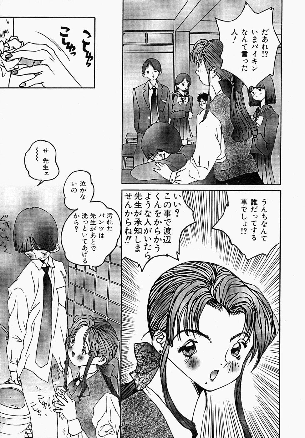 Shoujo Ijime - Girl Bullying 126