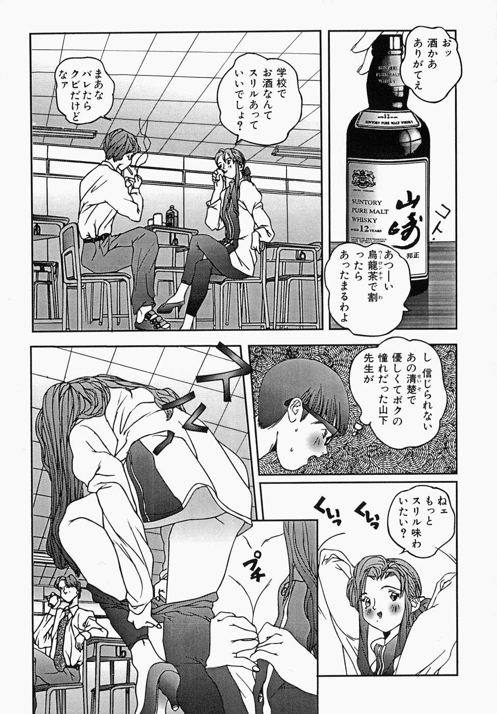 Shoujo Ijime - Girl Bullying 129