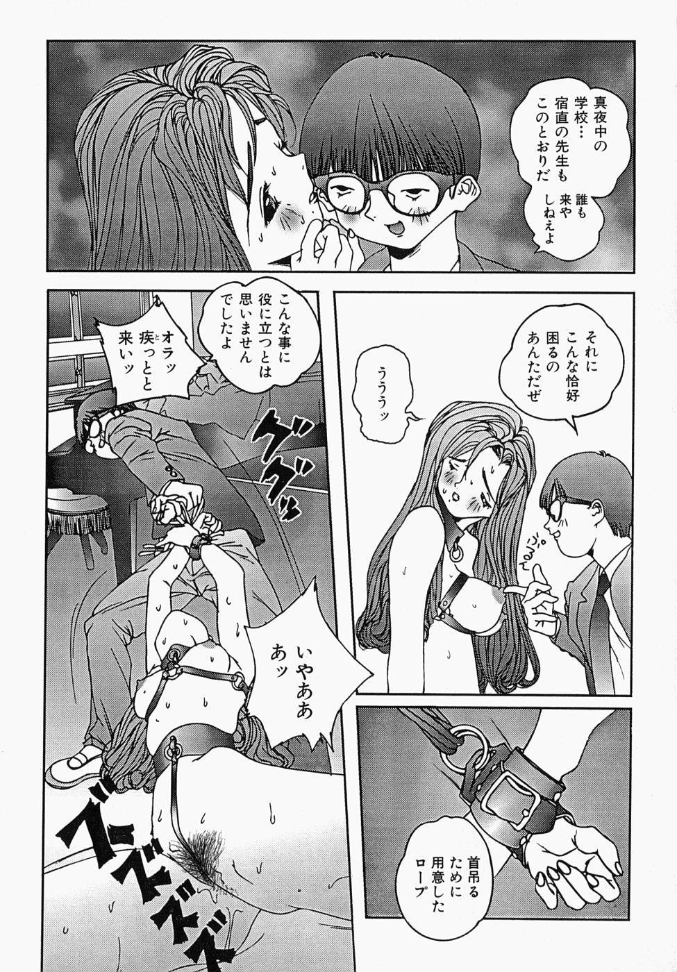 Shoujo Ijime - Girl Bullying 137