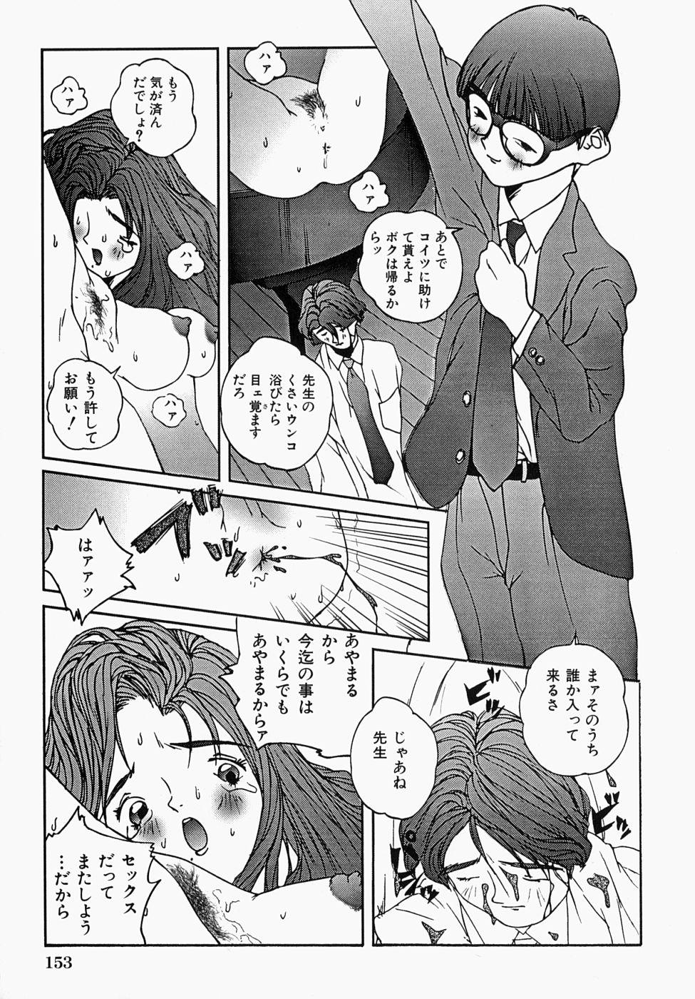 Shoujo Ijime - Girl Bullying 152
