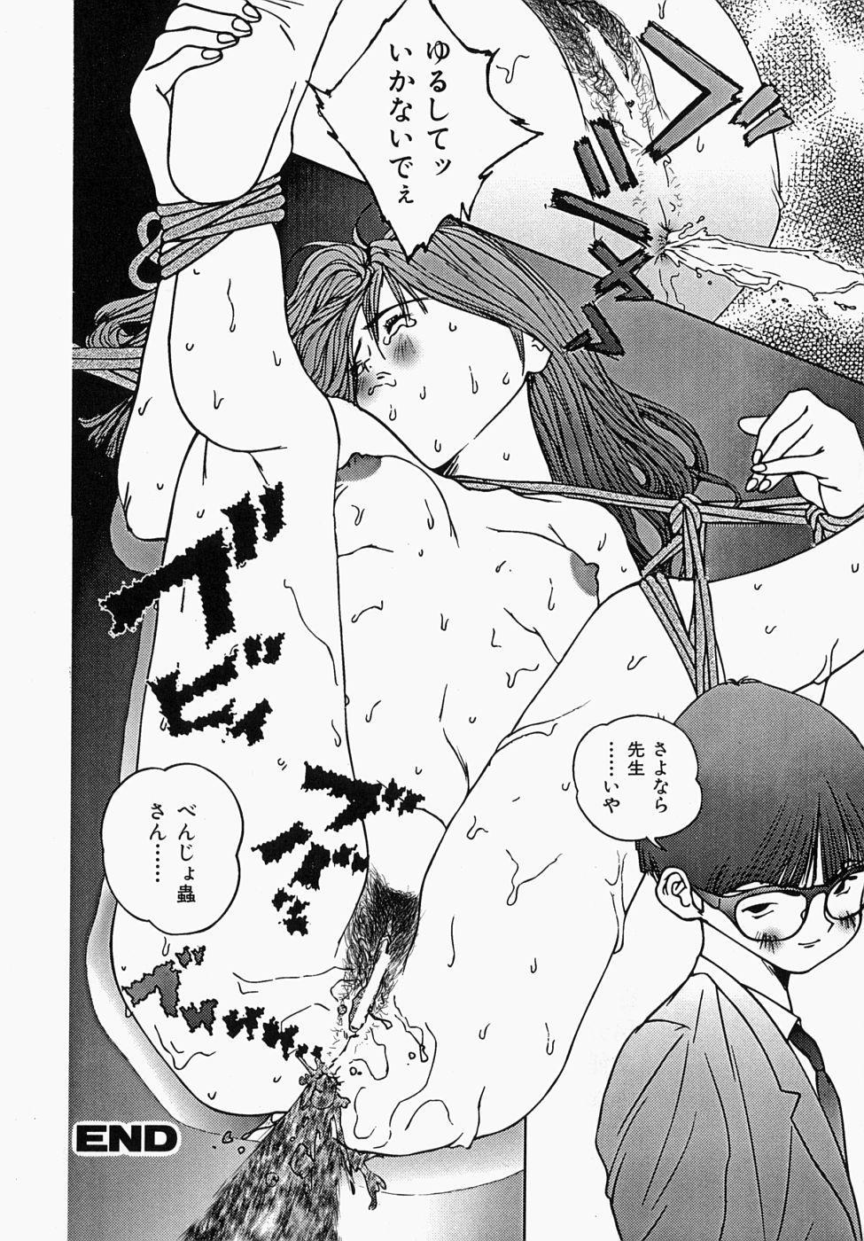 Shoujo Ijime - Girl Bullying 153