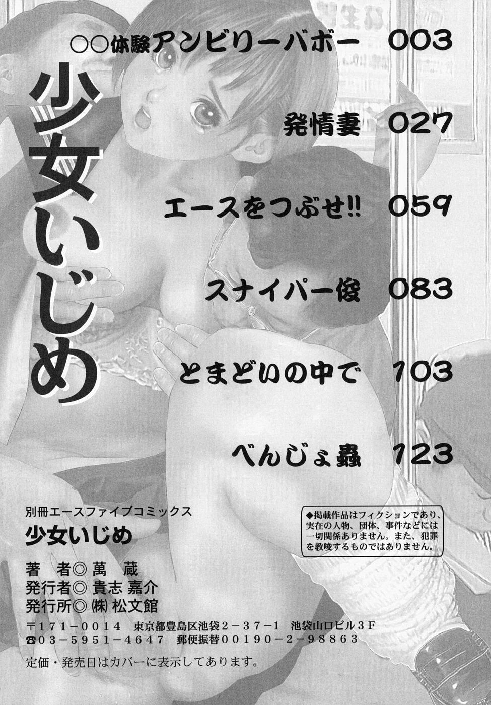 Shoujo Ijime - Girl Bullying 154