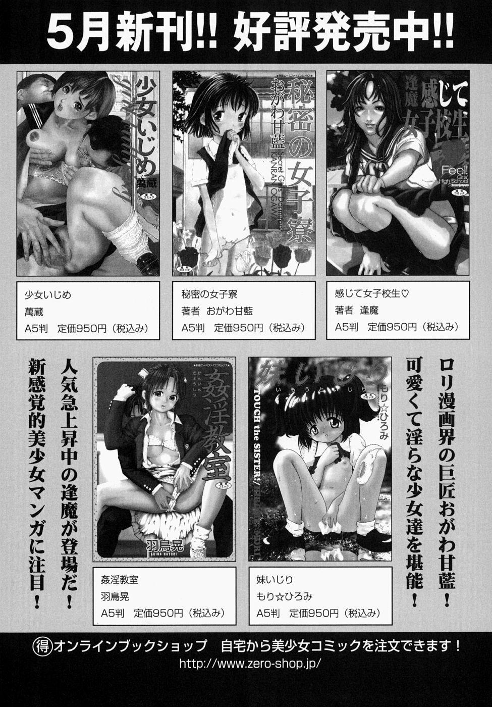 Shoujo Ijime - Girl Bullying 156